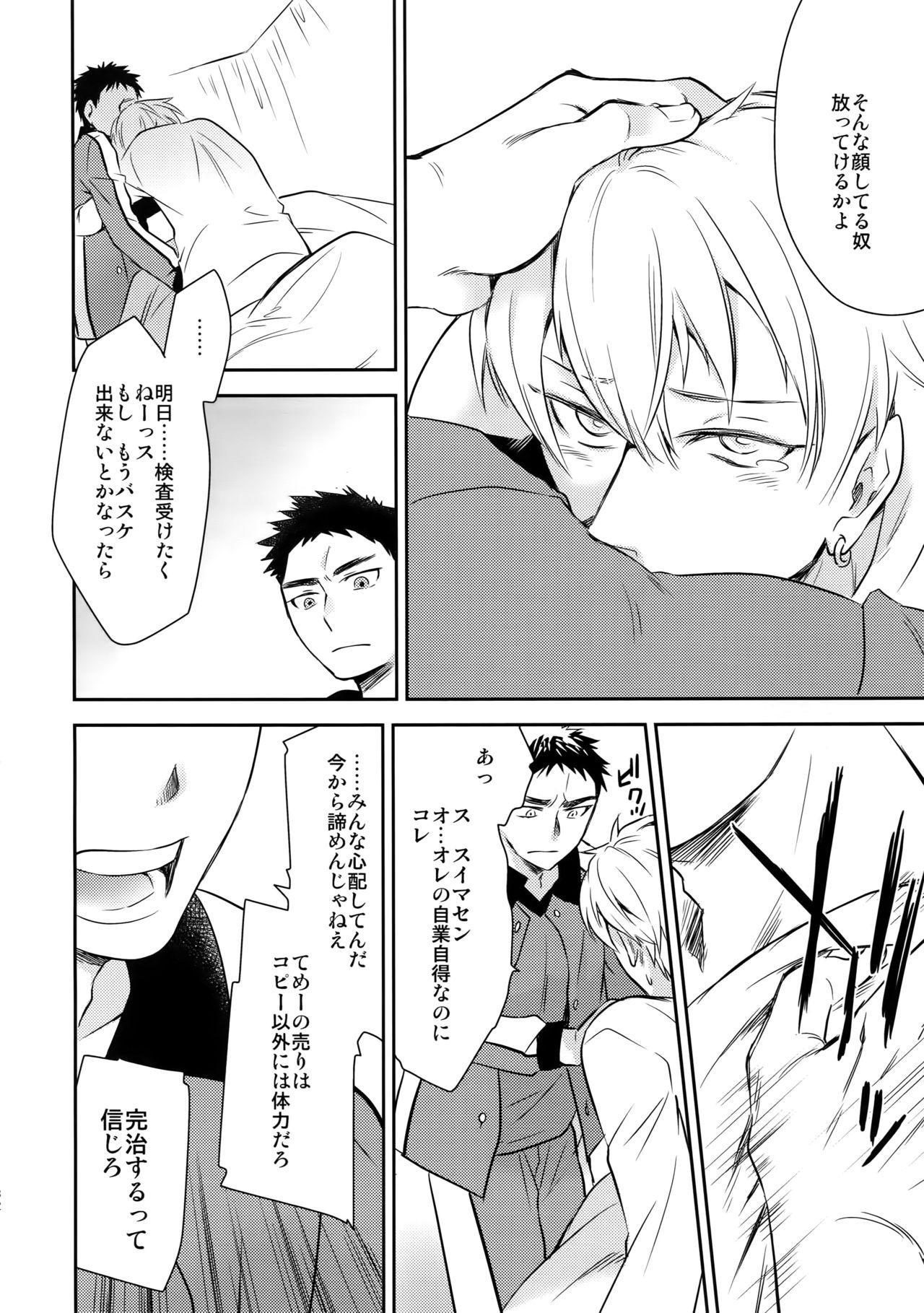 [Bakuchi Jinsei SP (Satsuki Fumi)] Kanpeki Kareshi to Zettai Ryouiki Ouji-sama - Another Version - (Kuroko no Basket) 130