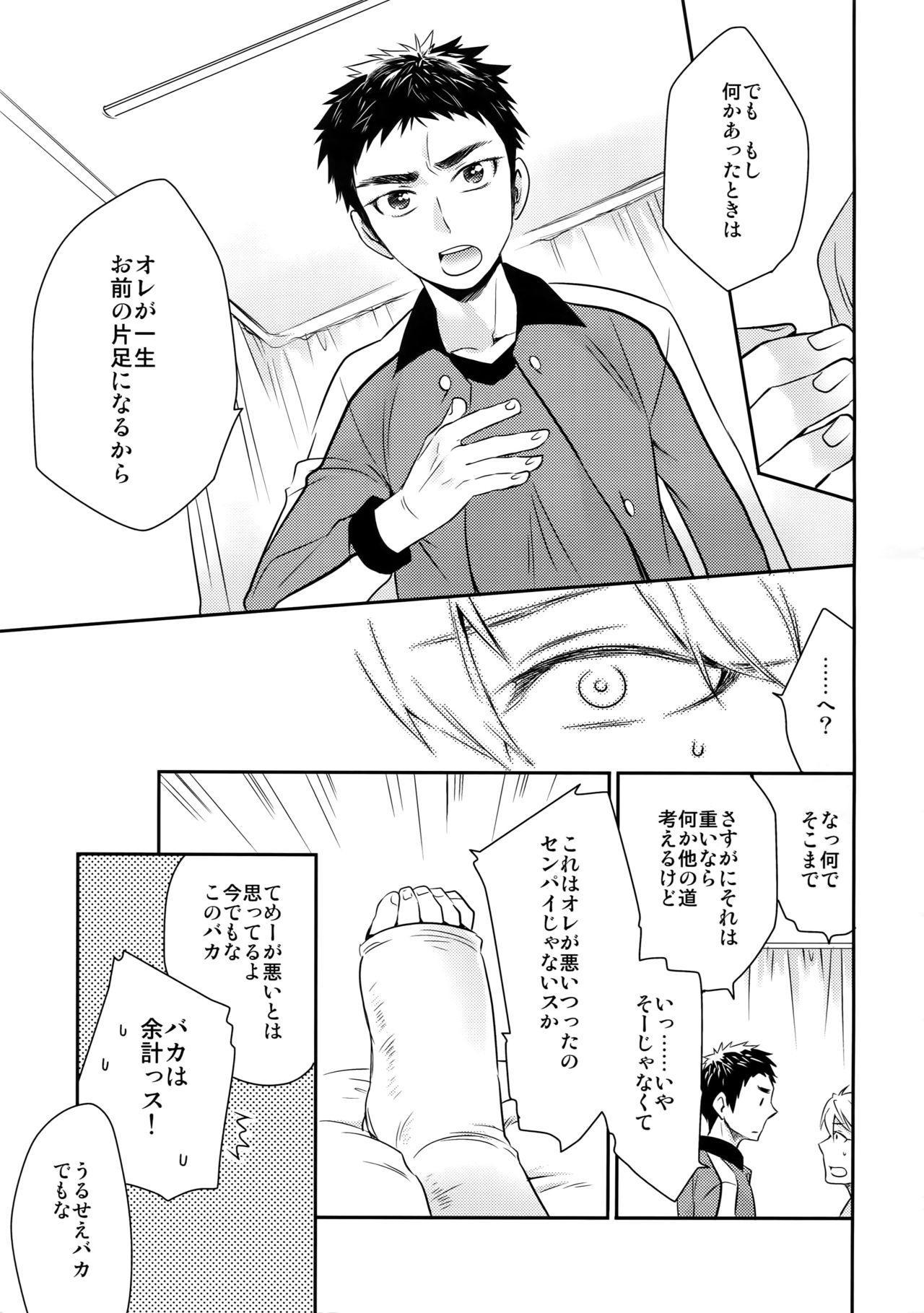 [Bakuchi Jinsei SP (Satsuki Fumi)] Kanpeki Kareshi to Zettai Ryouiki Ouji-sama - Another Version - (Kuroko no Basket) 131