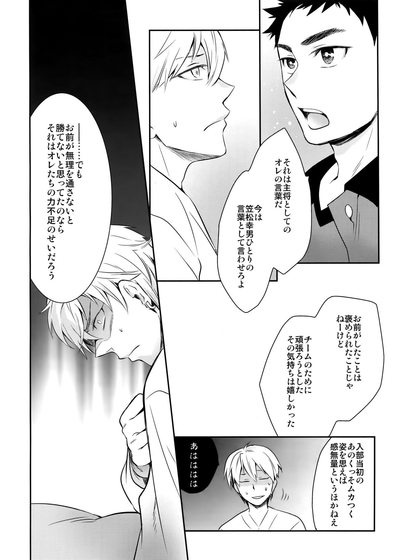 [Bakuchi Jinsei SP (Satsuki Fumi)] Kanpeki Kareshi to Zettai Ryouiki Ouji-sama - Another Version - (Kuroko no Basket) 132