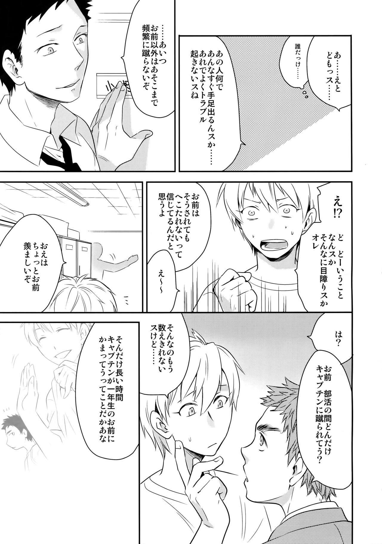 [Bakuchi Jinsei SP (Satsuki Fumi)] Kanpeki Kareshi to Zettai Ryouiki Ouji-sama - Another Version - (Kuroko no Basket) 13