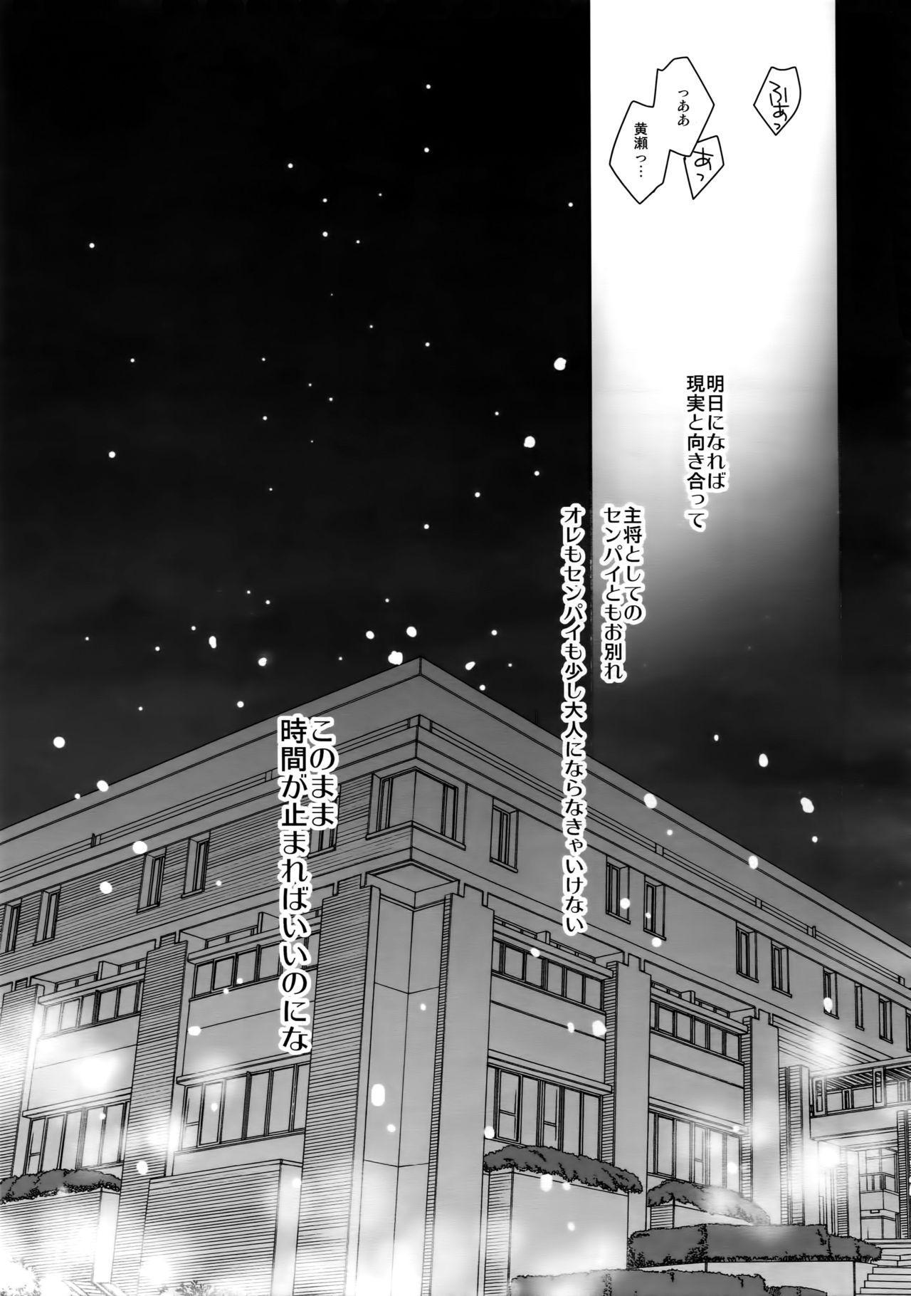 [Bakuchi Jinsei SP (Satsuki Fumi)] Kanpeki Kareshi to Zettai Ryouiki Ouji-sama - Another Version - (Kuroko no Basket) 143