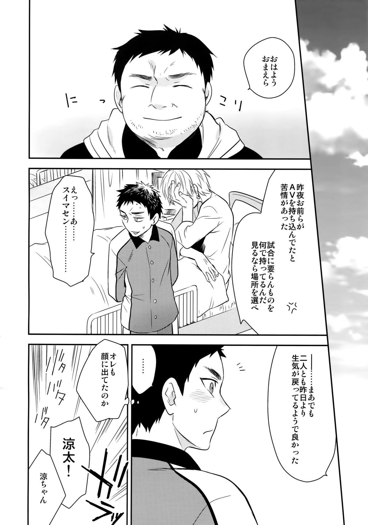 [Bakuchi Jinsei SP (Satsuki Fumi)] Kanpeki Kareshi to Zettai Ryouiki Ouji-sama - Another Version - (Kuroko no Basket) 144
