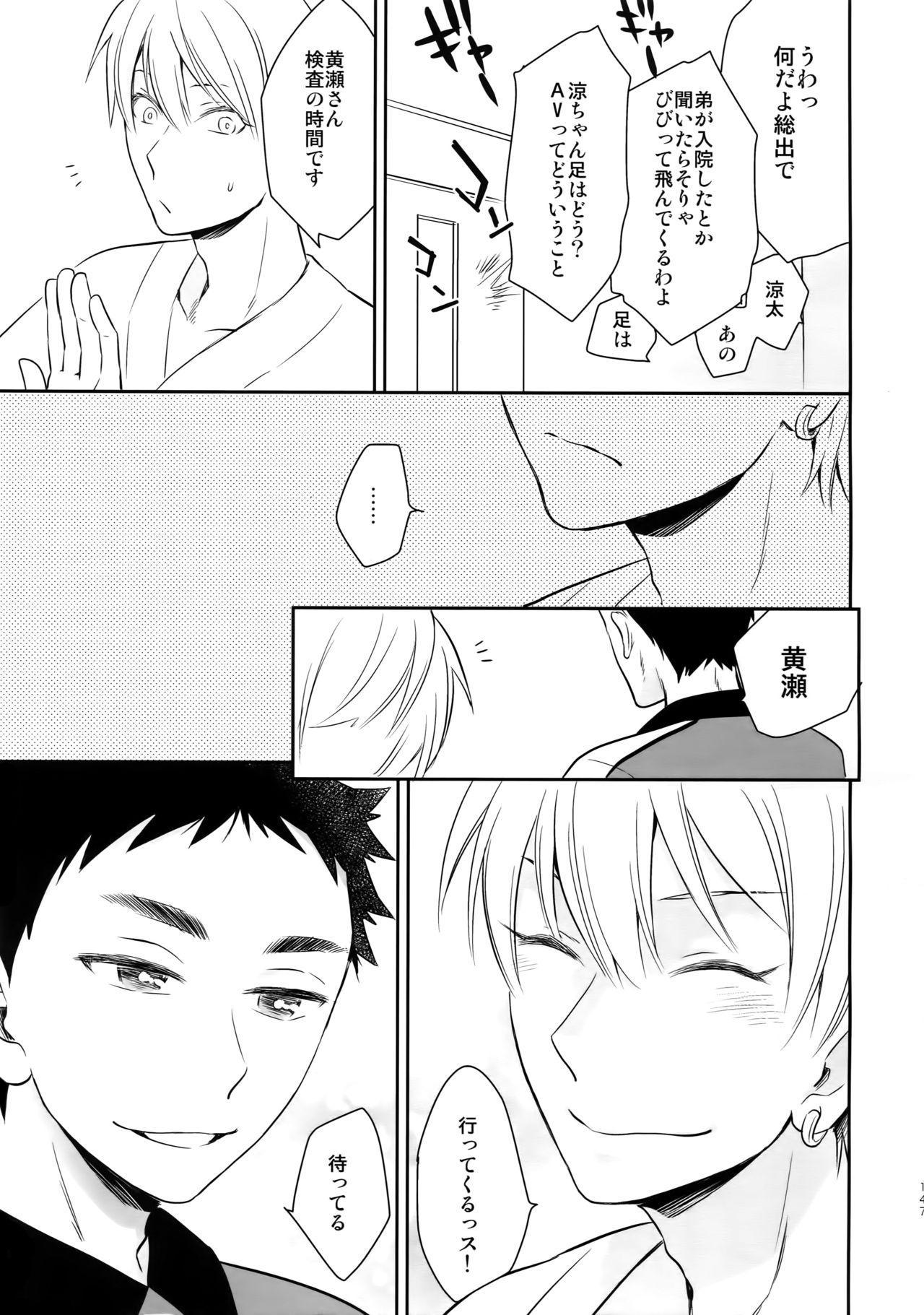 [Bakuchi Jinsei SP (Satsuki Fumi)] Kanpeki Kareshi to Zettai Ryouiki Ouji-sama - Another Version - (Kuroko no Basket) 145