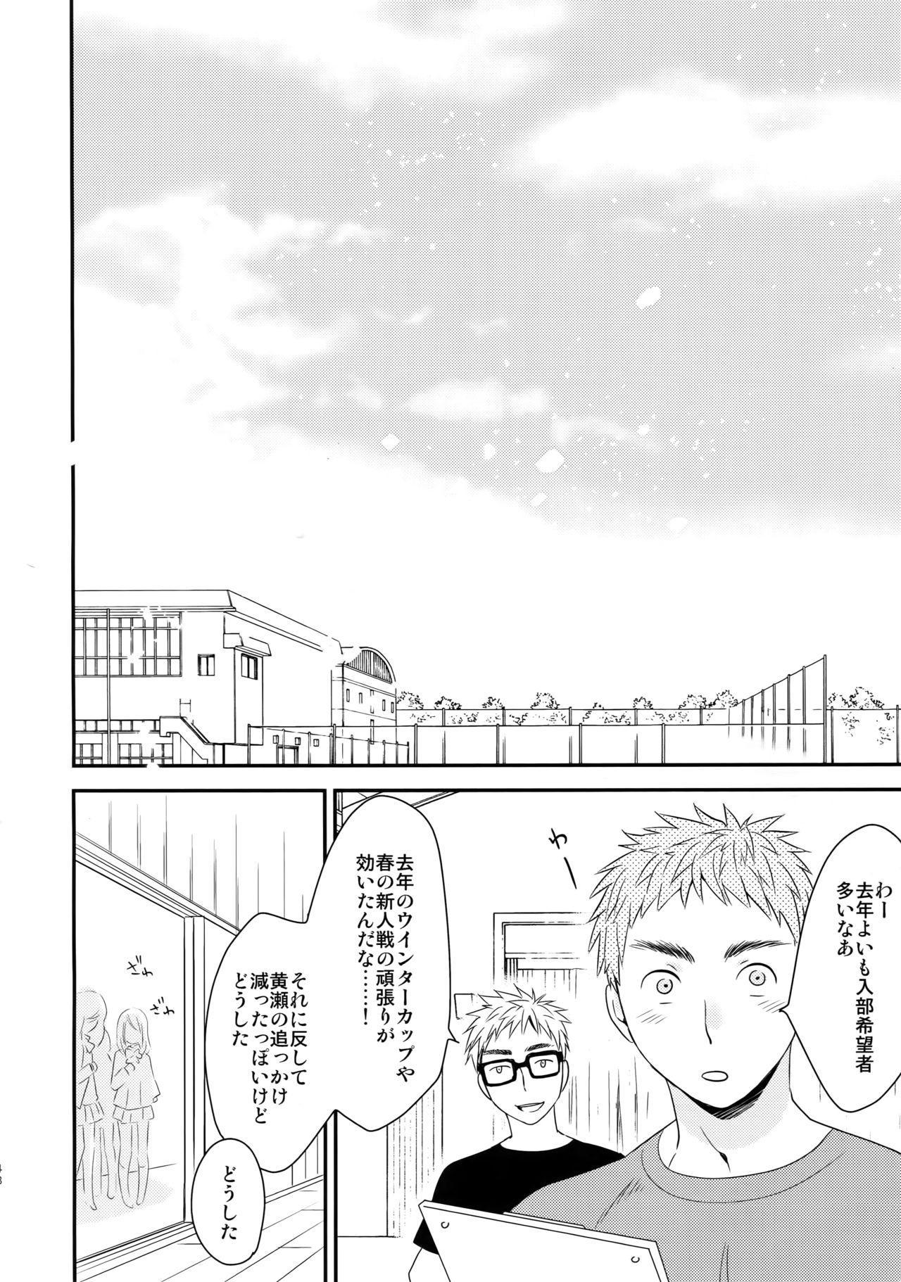 [Bakuchi Jinsei SP (Satsuki Fumi)] Kanpeki Kareshi to Zettai Ryouiki Ouji-sama - Another Version - (Kuroko no Basket) 146