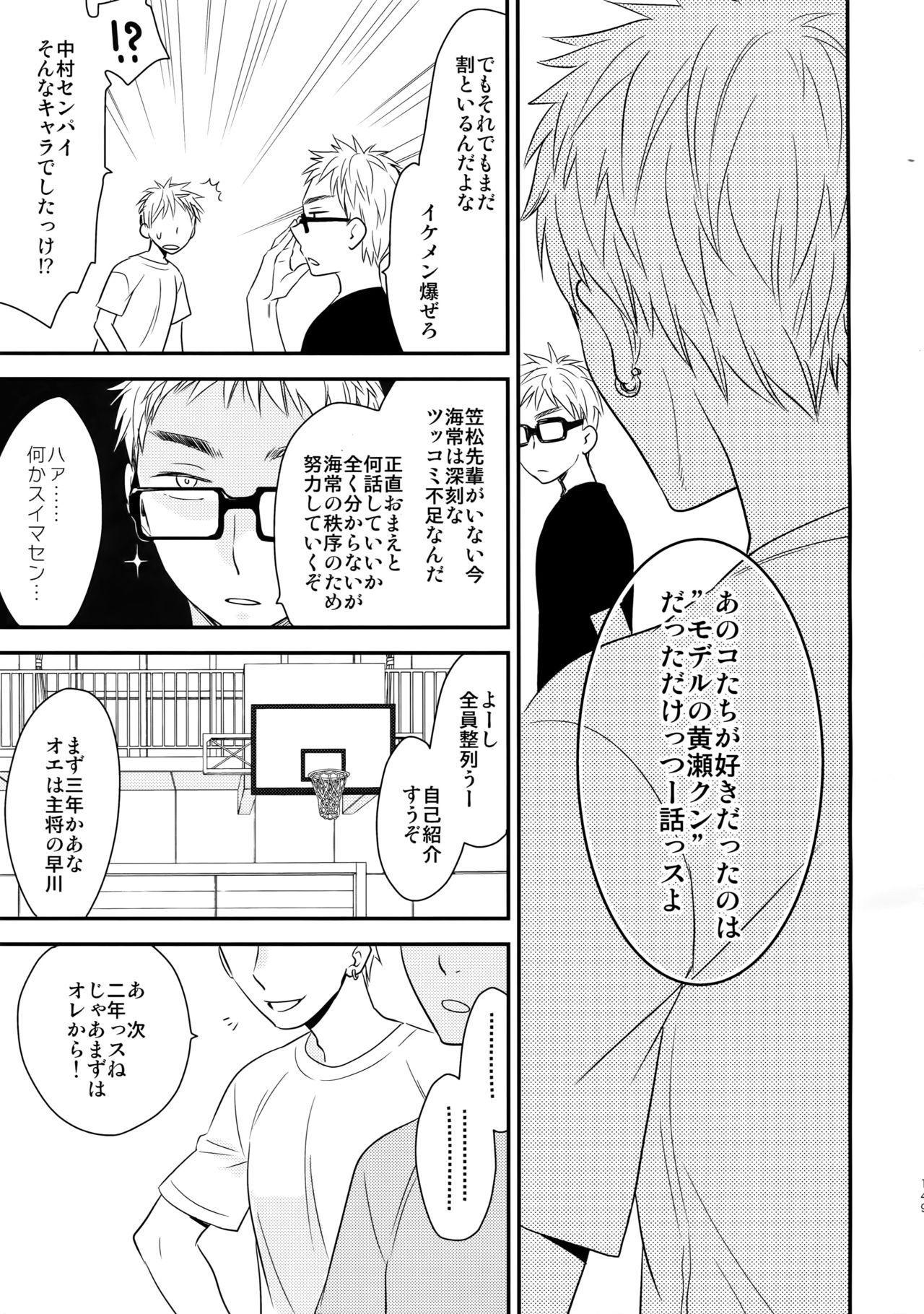 [Bakuchi Jinsei SP (Satsuki Fumi)] Kanpeki Kareshi to Zettai Ryouiki Ouji-sama - Another Version - (Kuroko no Basket) 147