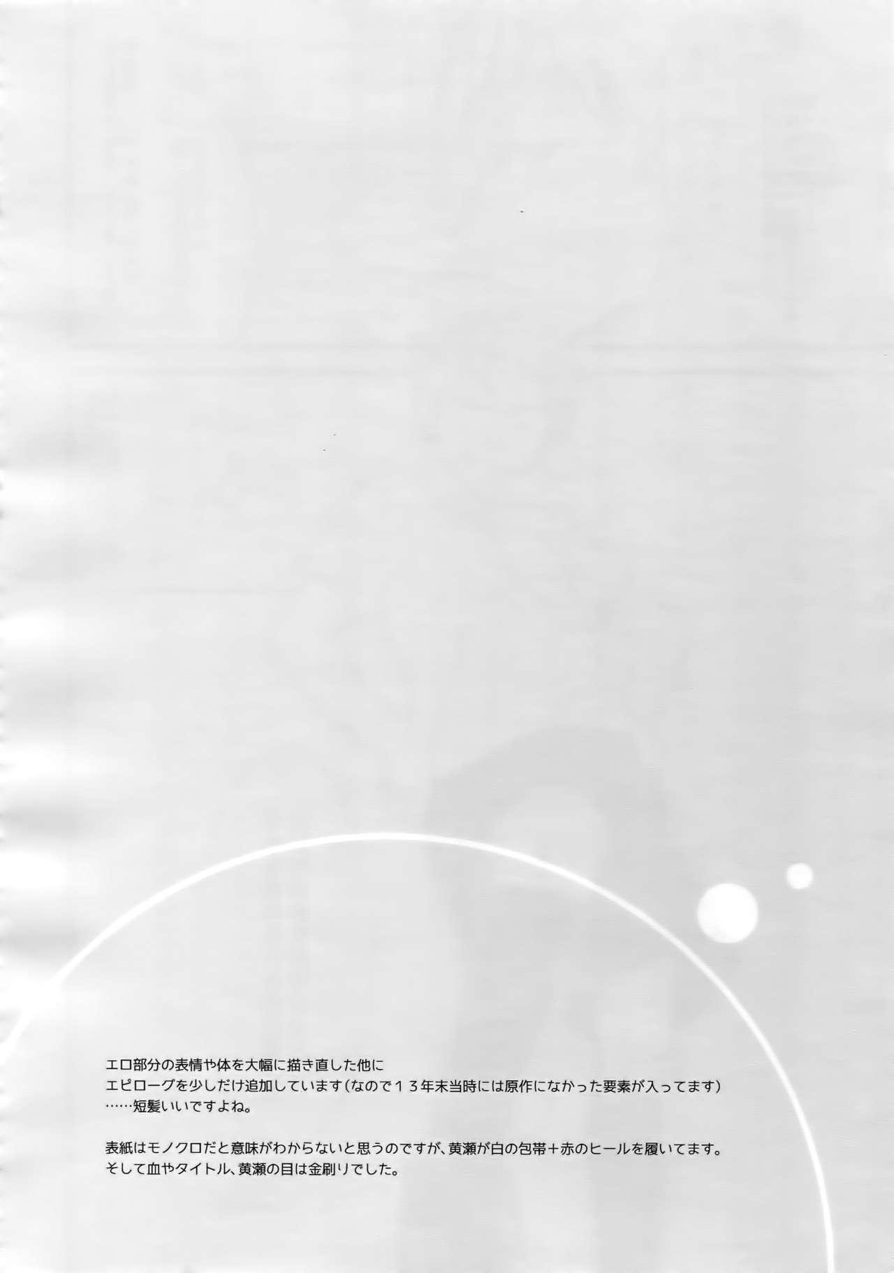 [Bakuchi Jinsei SP (Satsuki Fumi)] Kanpeki Kareshi to Zettai Ryouiki Ouji-sama - Another Version - (Kuroko no Basket) 150