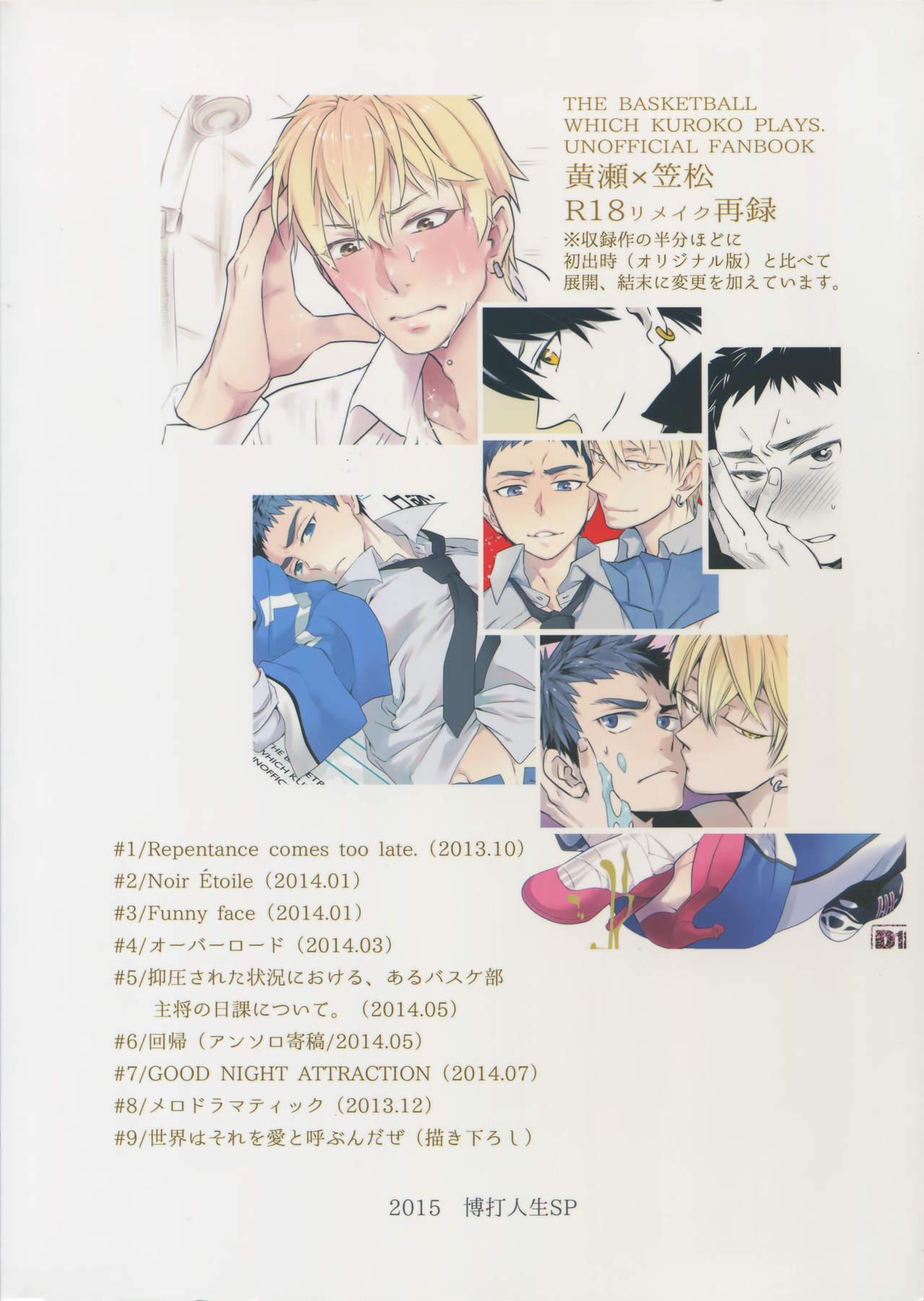 [Bakuchi Jinsei SP (Satsuki Fumi)] Kanpeki Kareshi to Zettai Ryouiki Ouji-sama - Another Version - (Kuroko no Basket) 159