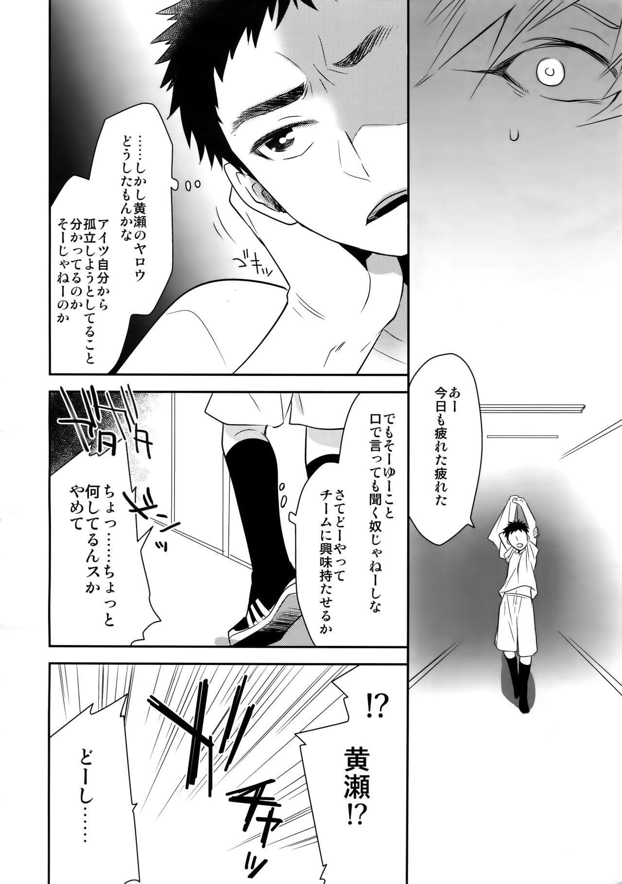 [Bakuchi Jinsei SP (Satsuki Fumi)] Kanpeki Kareshi to Zettai Ryouiki Ouji-sama - Another Version - (Kuroko no Basket) 16