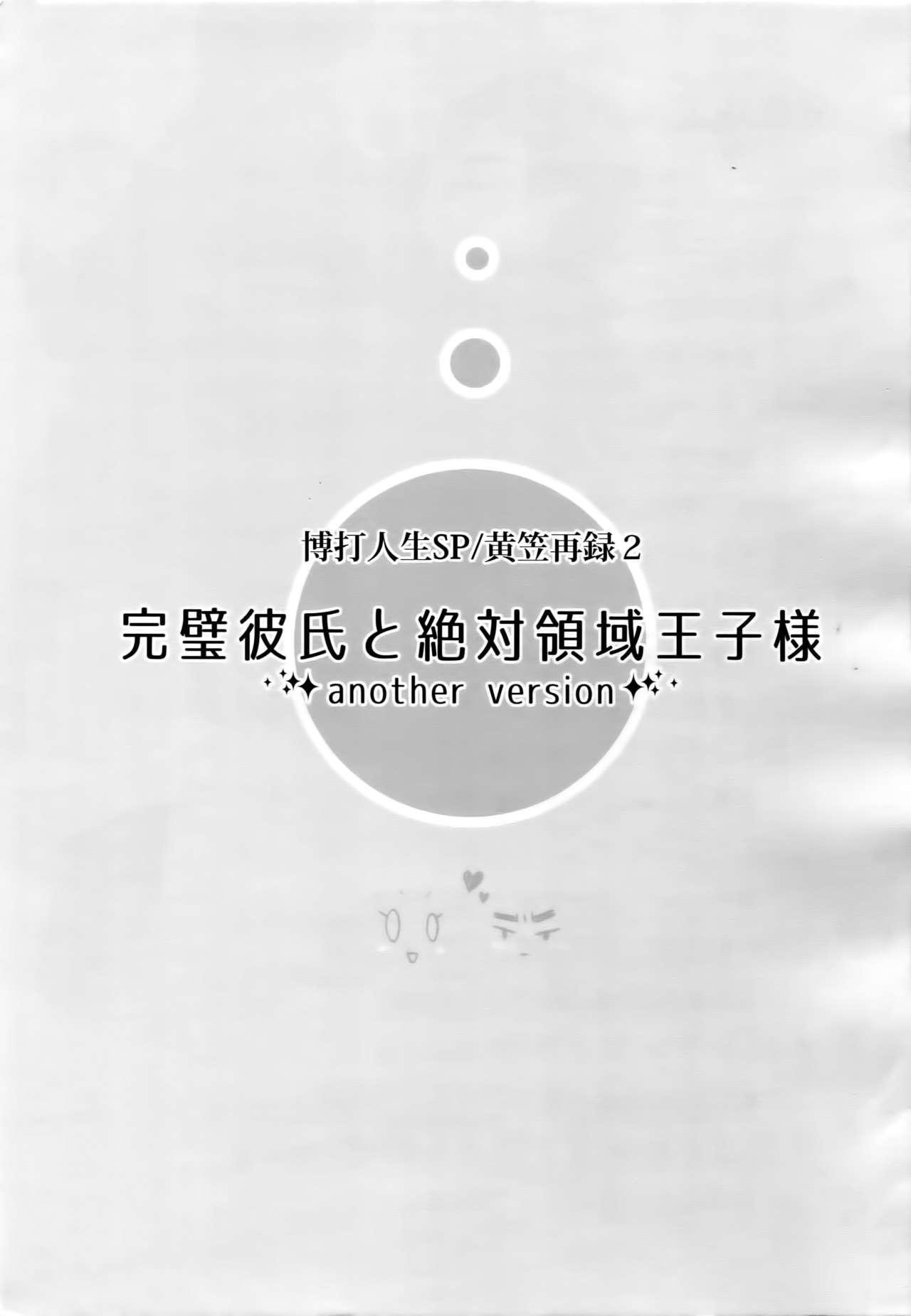 [Bakuchi Jinsei SP (Satsuki Fumi)] Kanpeki Kareshi to Zettai Ryouiki Ouji-sama - Another Version - (Kuroko no Basket) 1