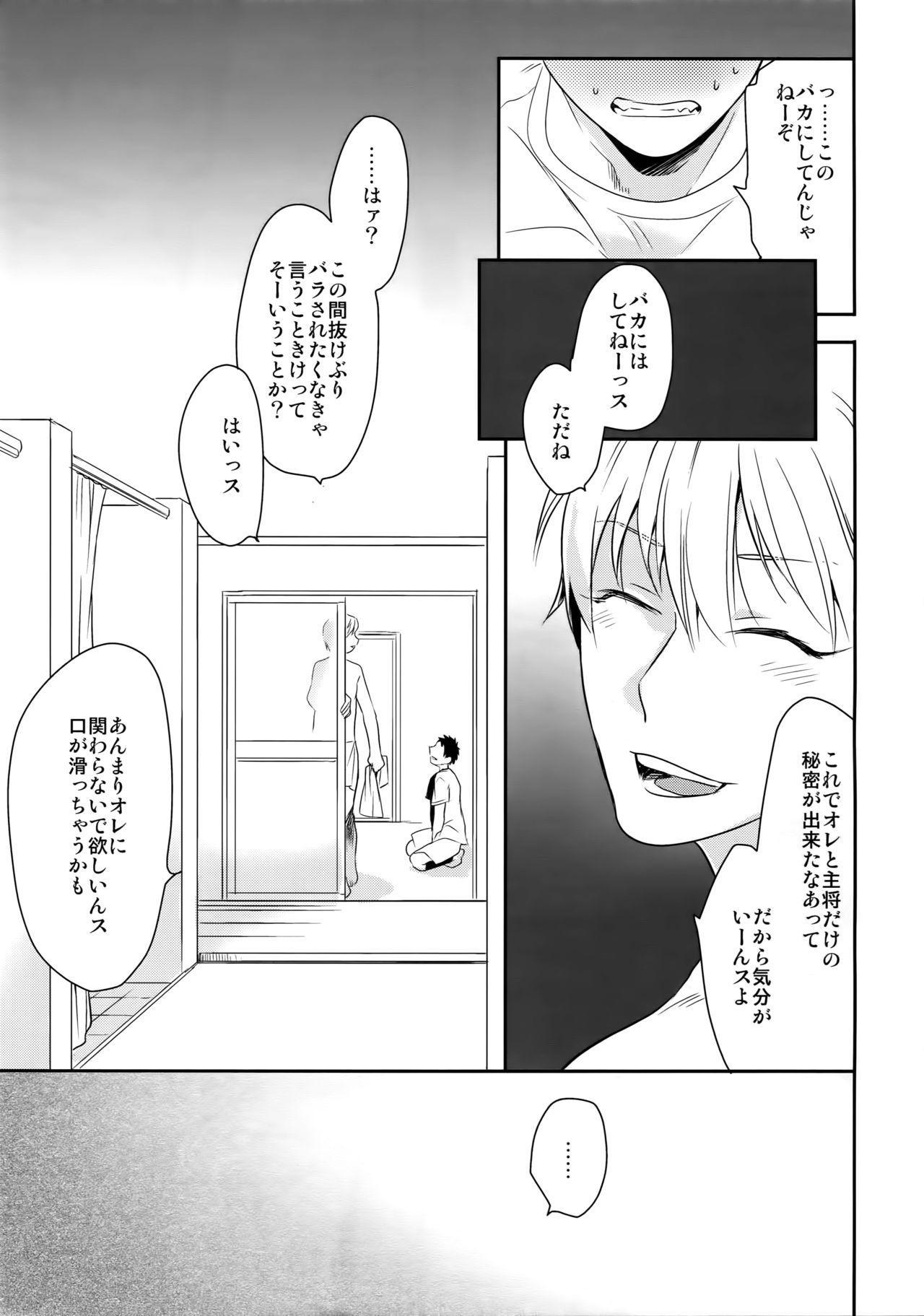 [Bakuchi Jinsei SP (Satsuki Fumi)] Kanpeki Kareshi to Zettai Ryouiki Ouji-sama - Another Version - (Kuroko no Basket) 21