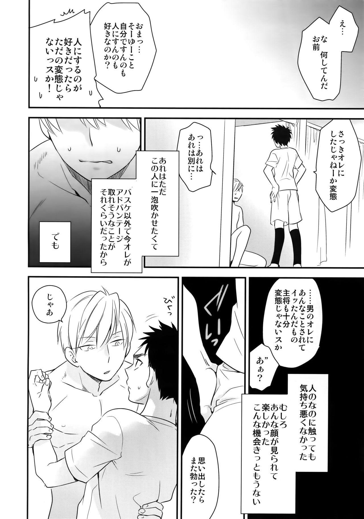[Bakuchi Jinsei SP (Satsuki Fumi)] Kanpeki Kareshi to Zettai Ryouiki Ouji-sama - Another Version - (Kuroko no Basket) 30