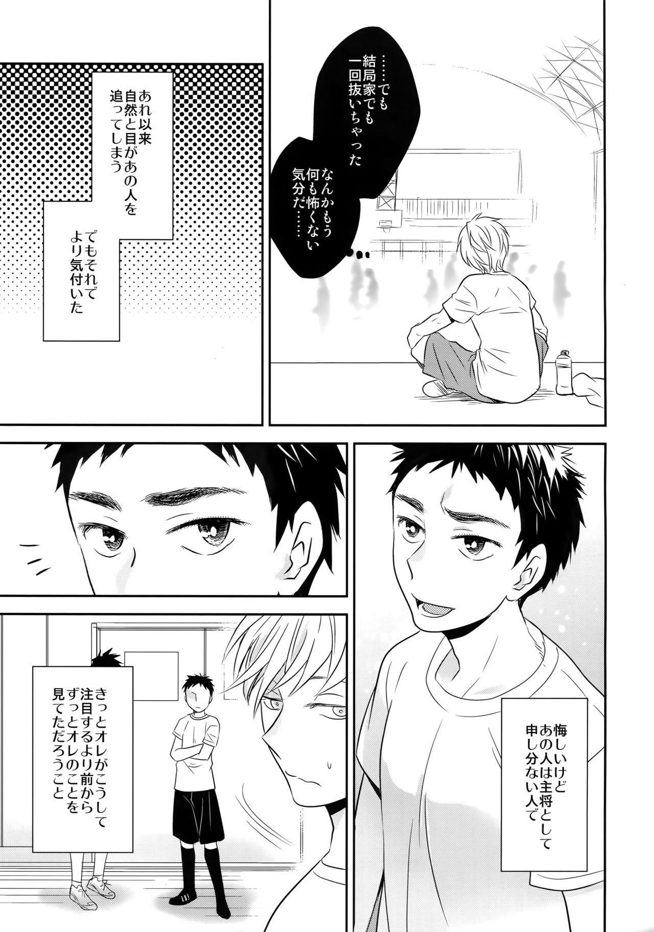[Bakuchi Jinsei SP (Satsuki Fumi)] Kanpeki Kareshi to Zettai Ryouiki Ouji-sama - Another Version - (Kuroko no Basket) 37