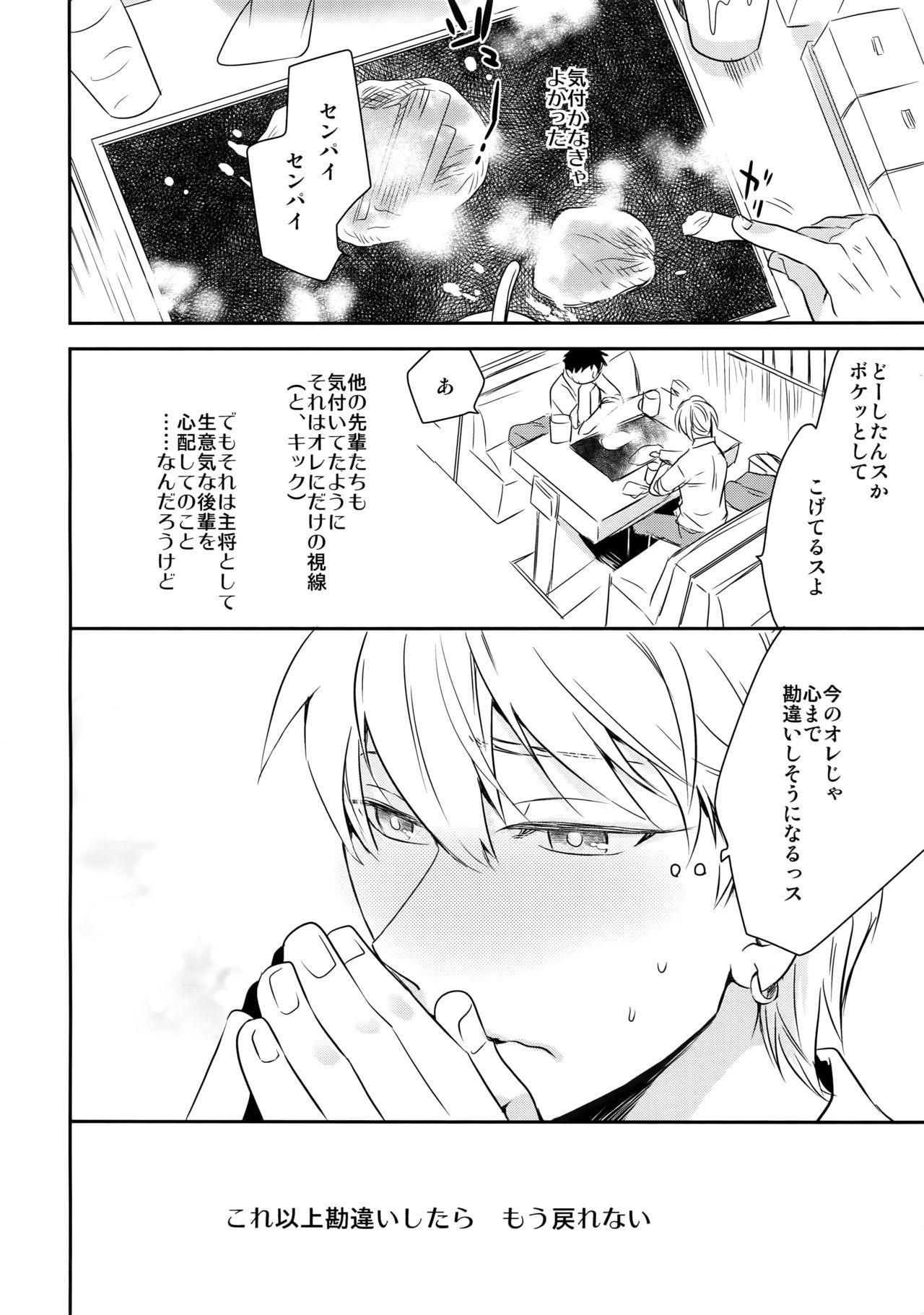 [Bakuchi Jinsei SP (Satsuki Fumi)] Kanpeki Kareshi to Zettai Ryouiki Ouji-sama - Another Version - (Kuroko no Basket) 38