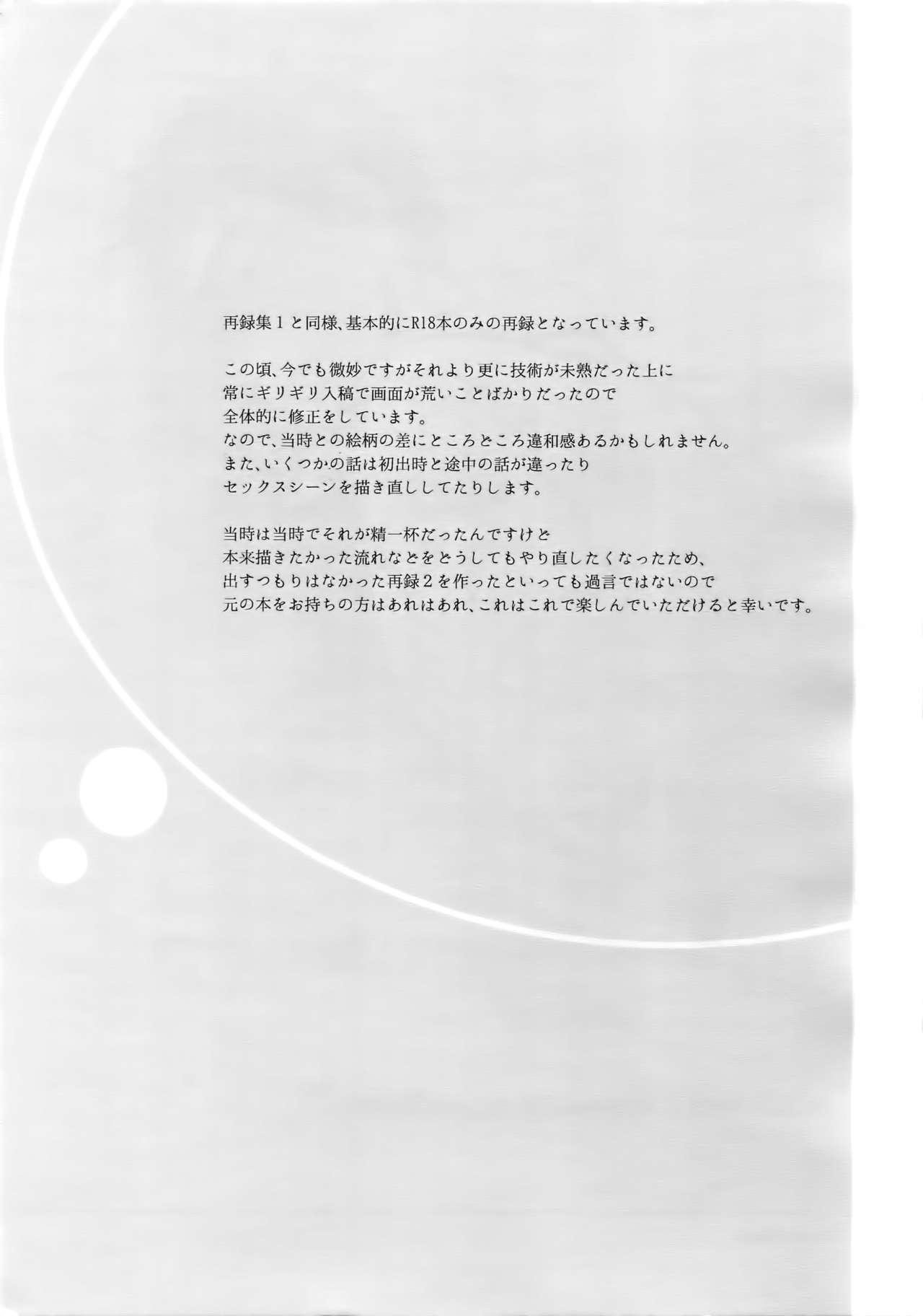 [Bakuchi Jinsei SP (Satsuki Fumi)] Kanpeki Kareshi to Zettai Ryouiki Ouji-sama - Another Version - (Kuroko no Basket) 3