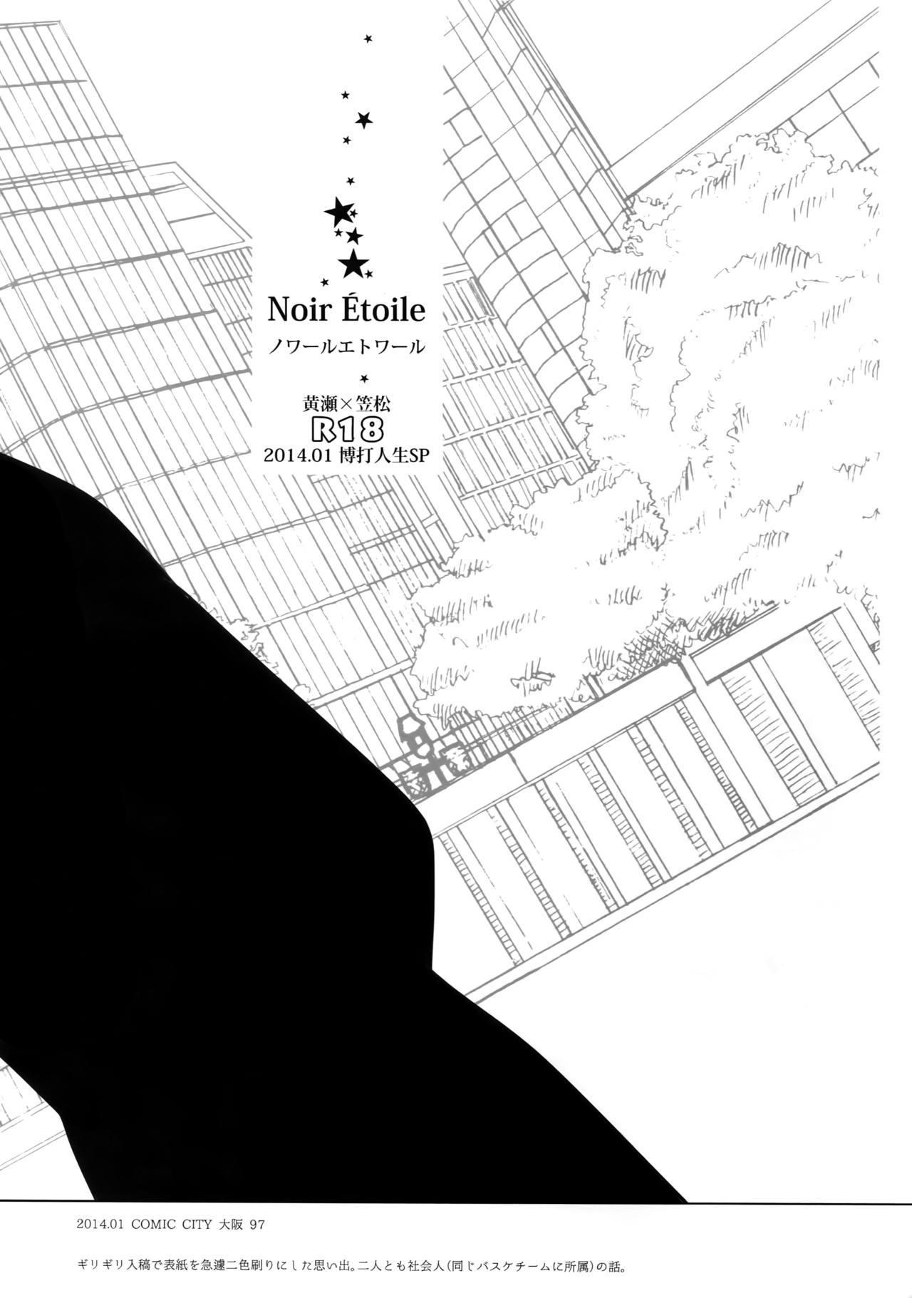 [Bakuchi Jinsei SP (Satsuki Fumi)] Kanpeki Kareshi to Zettai Ryouiki Ouji-sama - Another Version - (Kuroko no Basket) 40