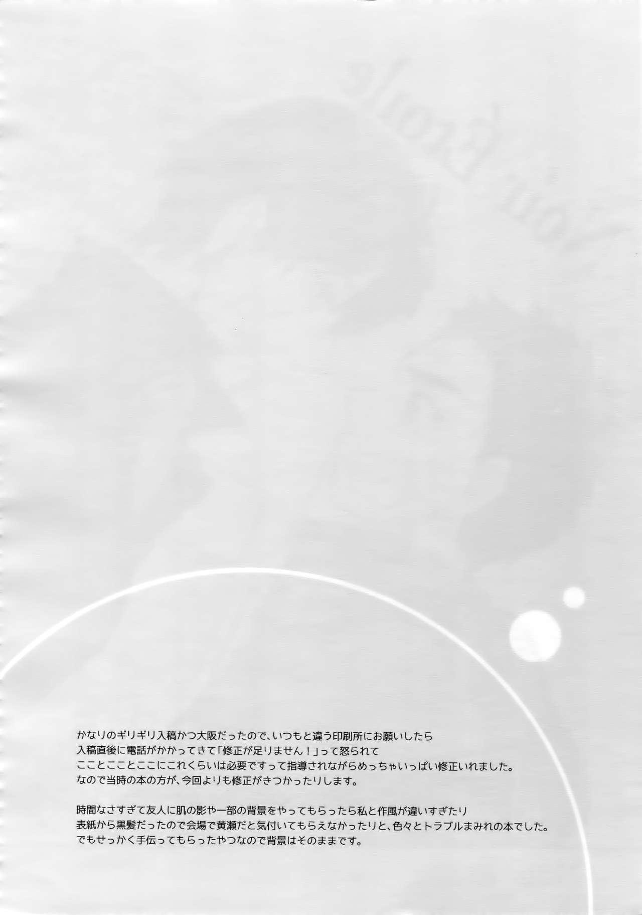[Bakuchi Jinsei SP (Satsuki Fumi)] Kanpeki Kareshi to Zettai Ryouiki Ouji-sama - Another Version - (Kuroko no Basket) 42