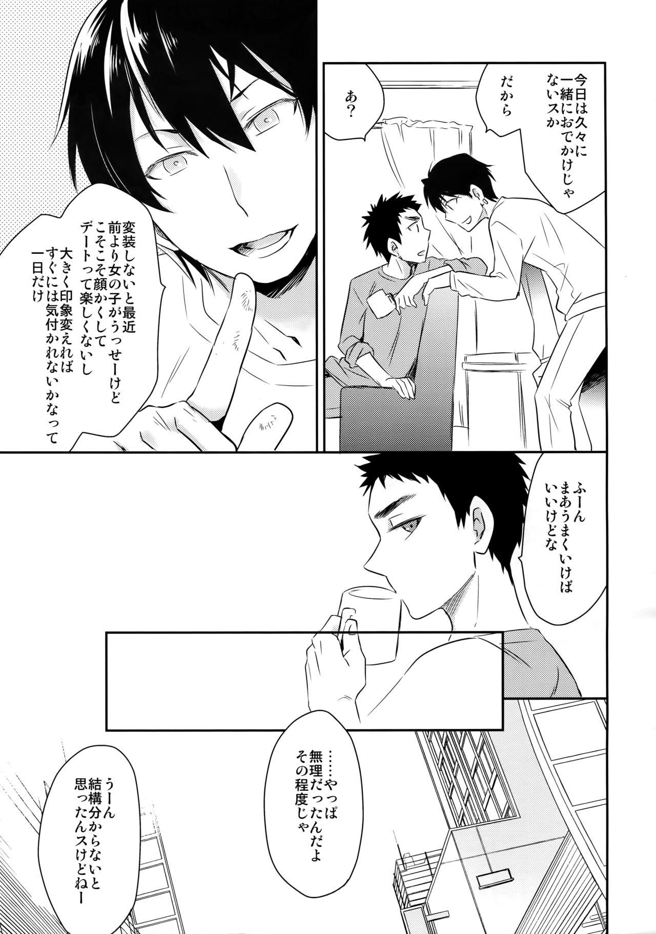[Bakuchi Jinsei SP (Satsuki Fumi)] Kanpeki Kareshi to Zettai Ryouiki Ouji-sama - Another Version - (Kuroko no Basket) 45