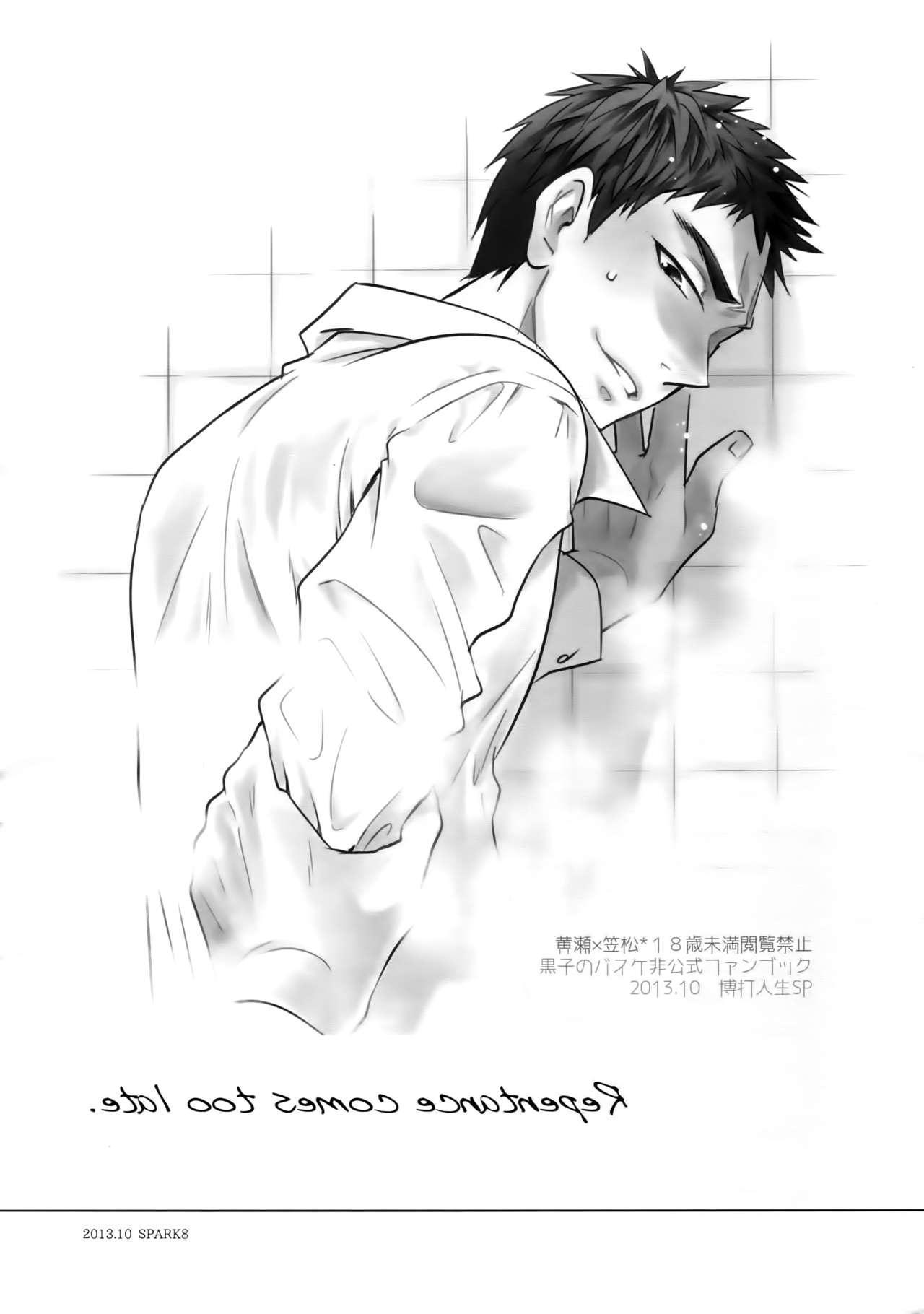[Bakuchi Jinsei SP (Satsuki Fumi)] Kanpeki Kareshi to Zettai Ryouiki Ouji-sama - Another Version - (Kuroko no Basket) 4