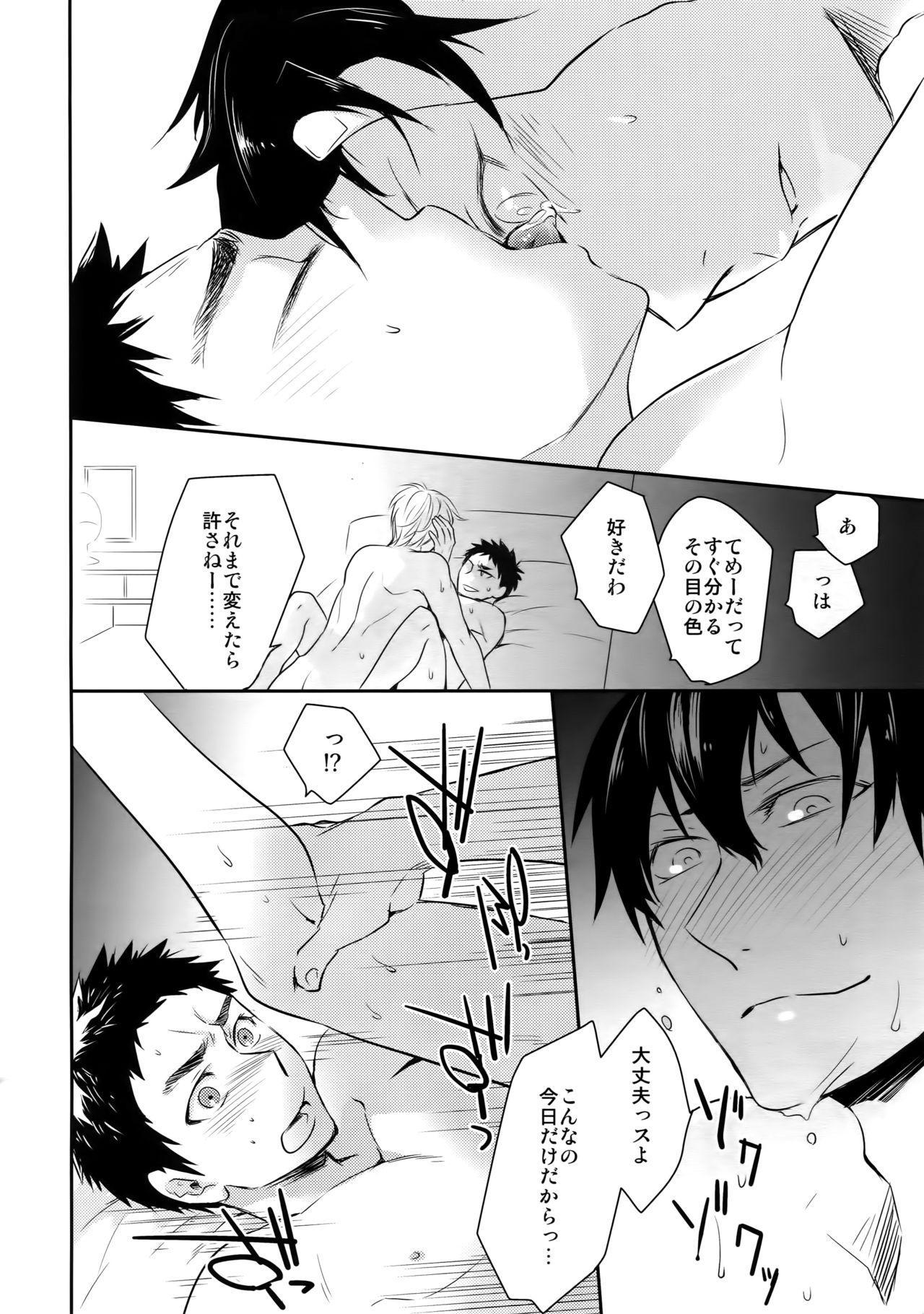 [Bakuchi Jinsei SP (Satsuki Fumi)] Kanpeki Kareshi to Zettai Ryouiki Ouji-sama - Another Version - (Kuroko no Basket) 54