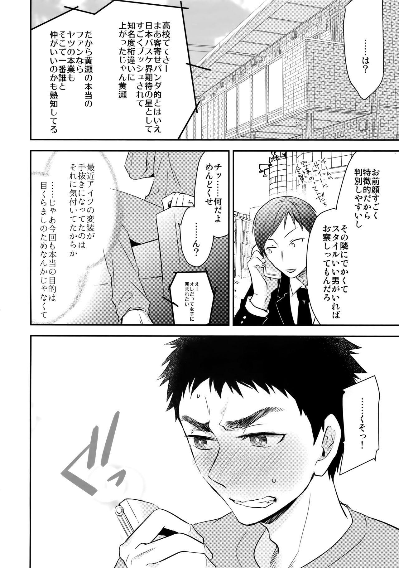 [Bakuchi Jinsei SP (Satsuki Fumi)] Kanpeki Kareshi to Zettai Ryouiki Ouji-sama - Another Version - (Kuroko no Basket) 56