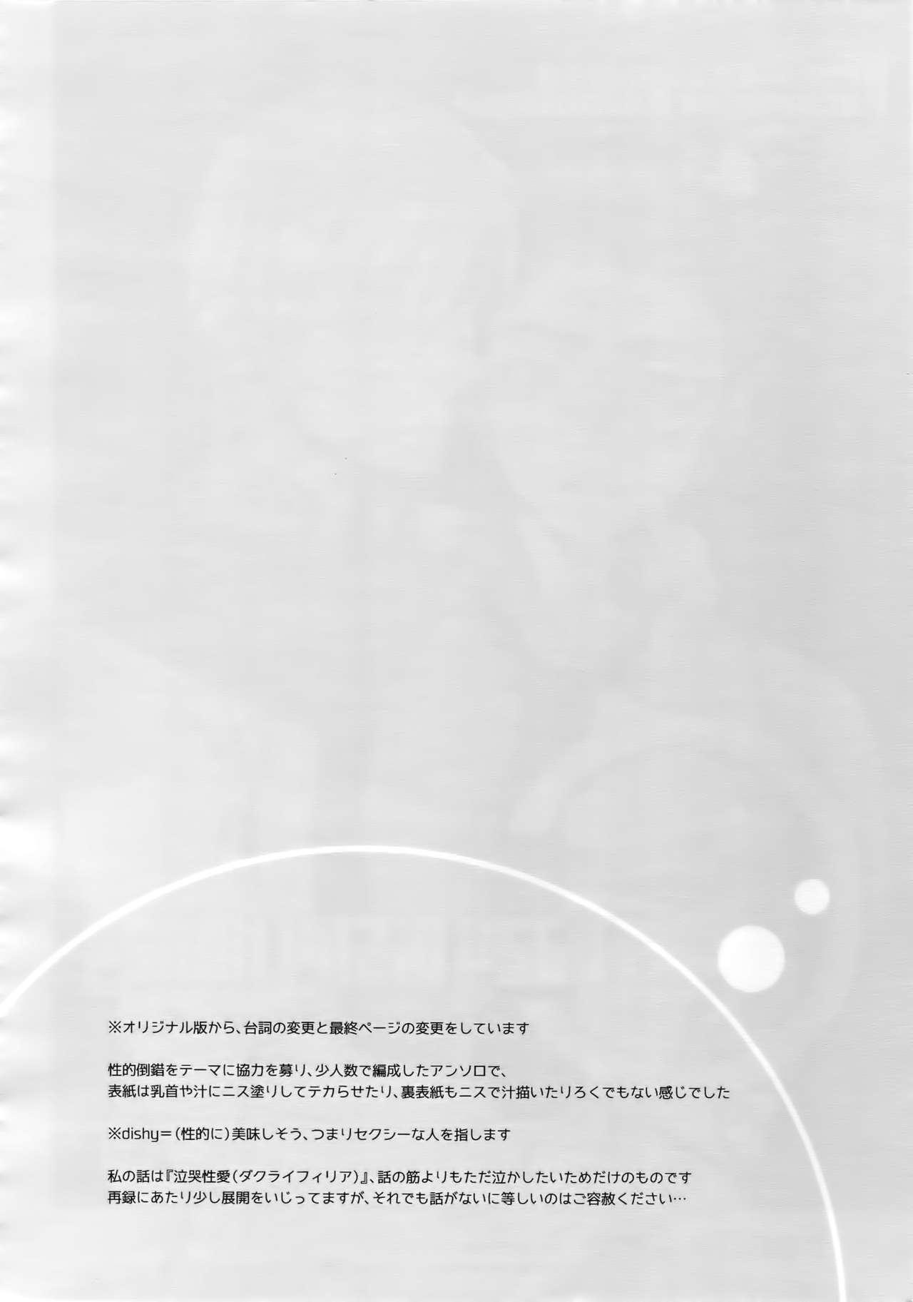 [Bakuchi Jinsei SP (Satsuki Fumi)] Kanpeki Kareshi to Zettai Ryouiki Ouji-sama - Another Version - (Kuroko no Basket) 58