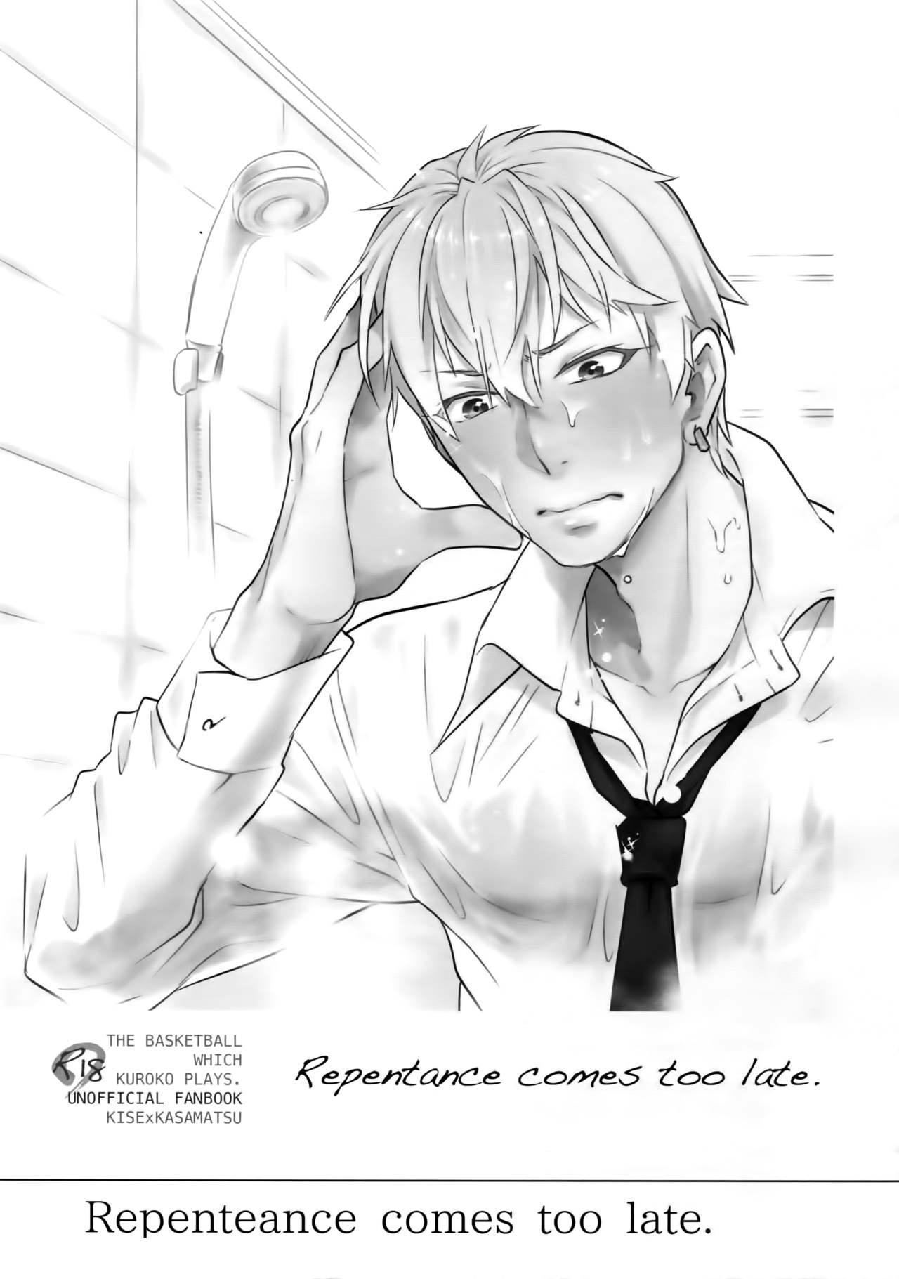 [Bakuchi Jinsei SP (Satsuki Fumi)] Kanpeki Kareshi to Zettai Ryouiki Ouji-sama - Another Version - (Kuroko no Basket) 5