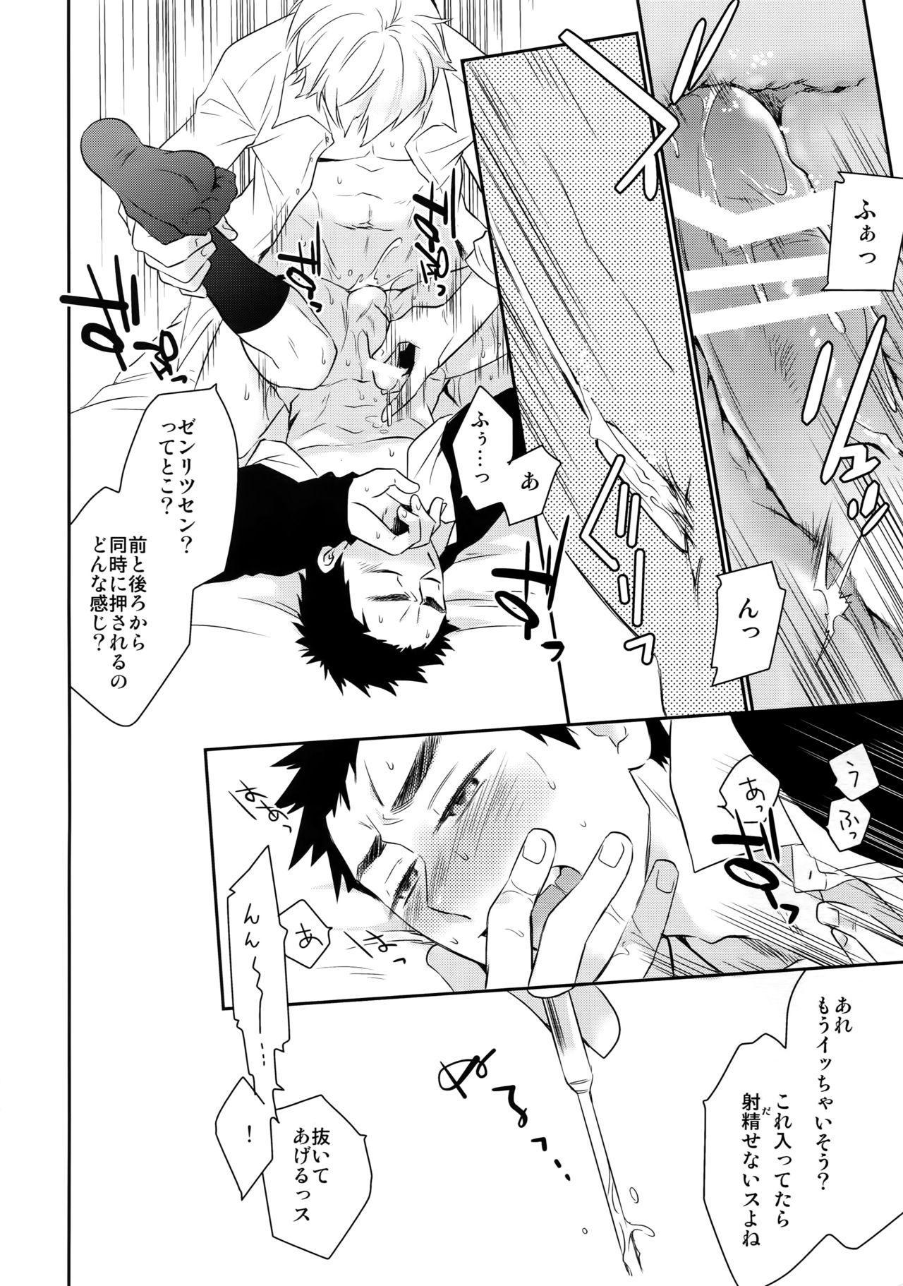 [Bakuchi Jinsei SP (Satsuki Fumi)] Kanpeki Kareshi to Zettai Ryouiki Ouji-sama - Another Version - (Kuroko no Basket) 62