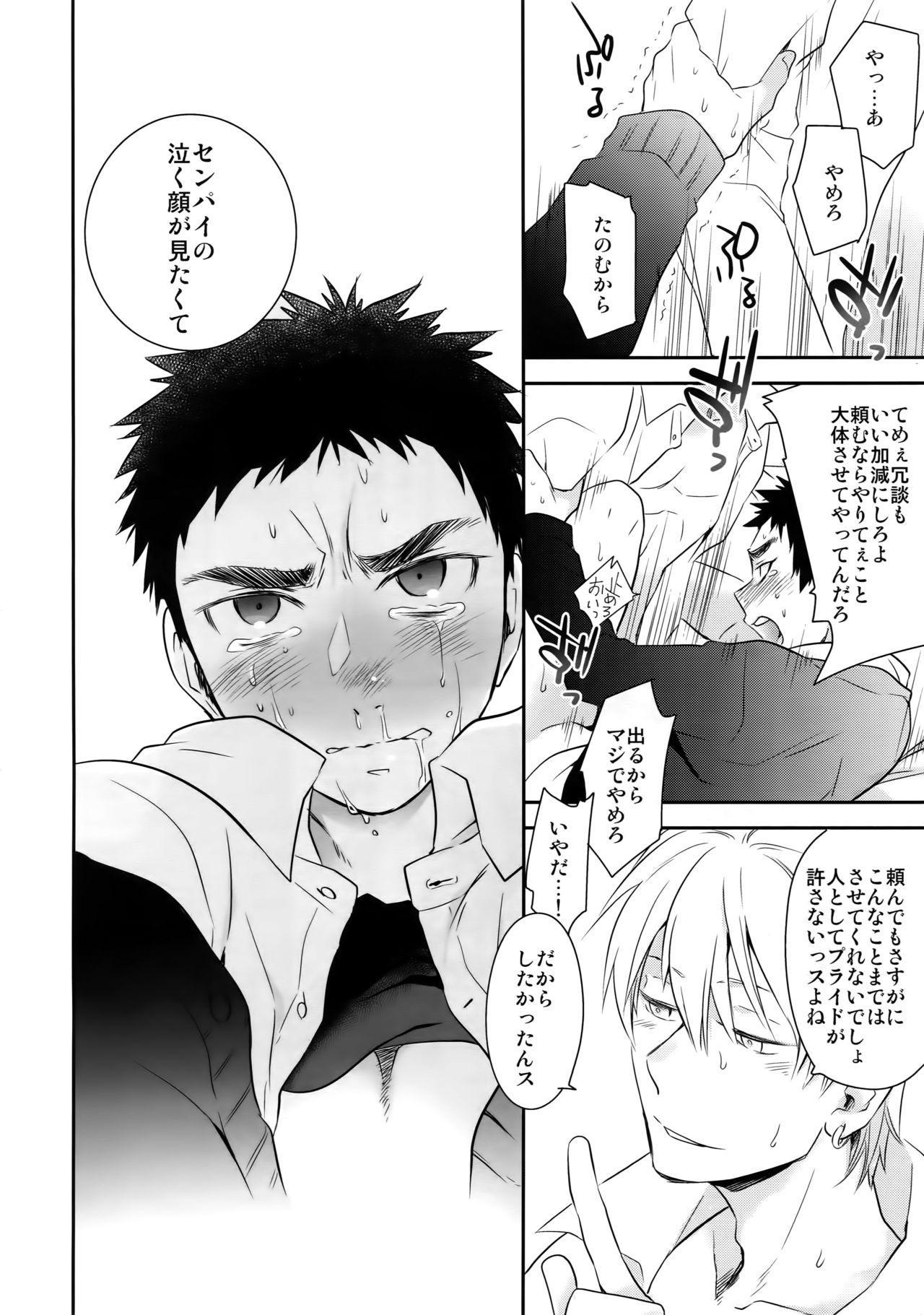 [Bakuchi Jinsei SP (Satsuki Fumi)] Kanpeki Kareshi to Zettai Ryouiki Ouji-sama - Another Version - (Kuroko no Basket) 64