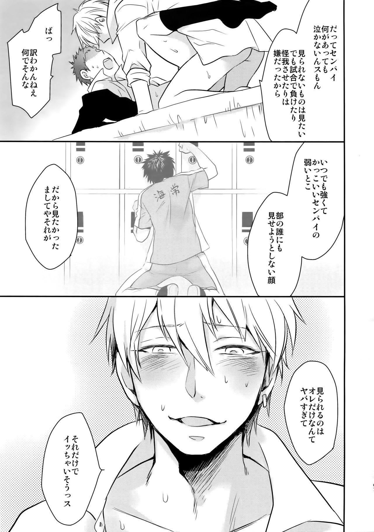 [Bakuchi Jinsei SP (Satsuki Fumi)] Kanpeki Kareshi to Zettai Ryouiki Ouji-sama - Another Version - (Kuroko no Basket) 65