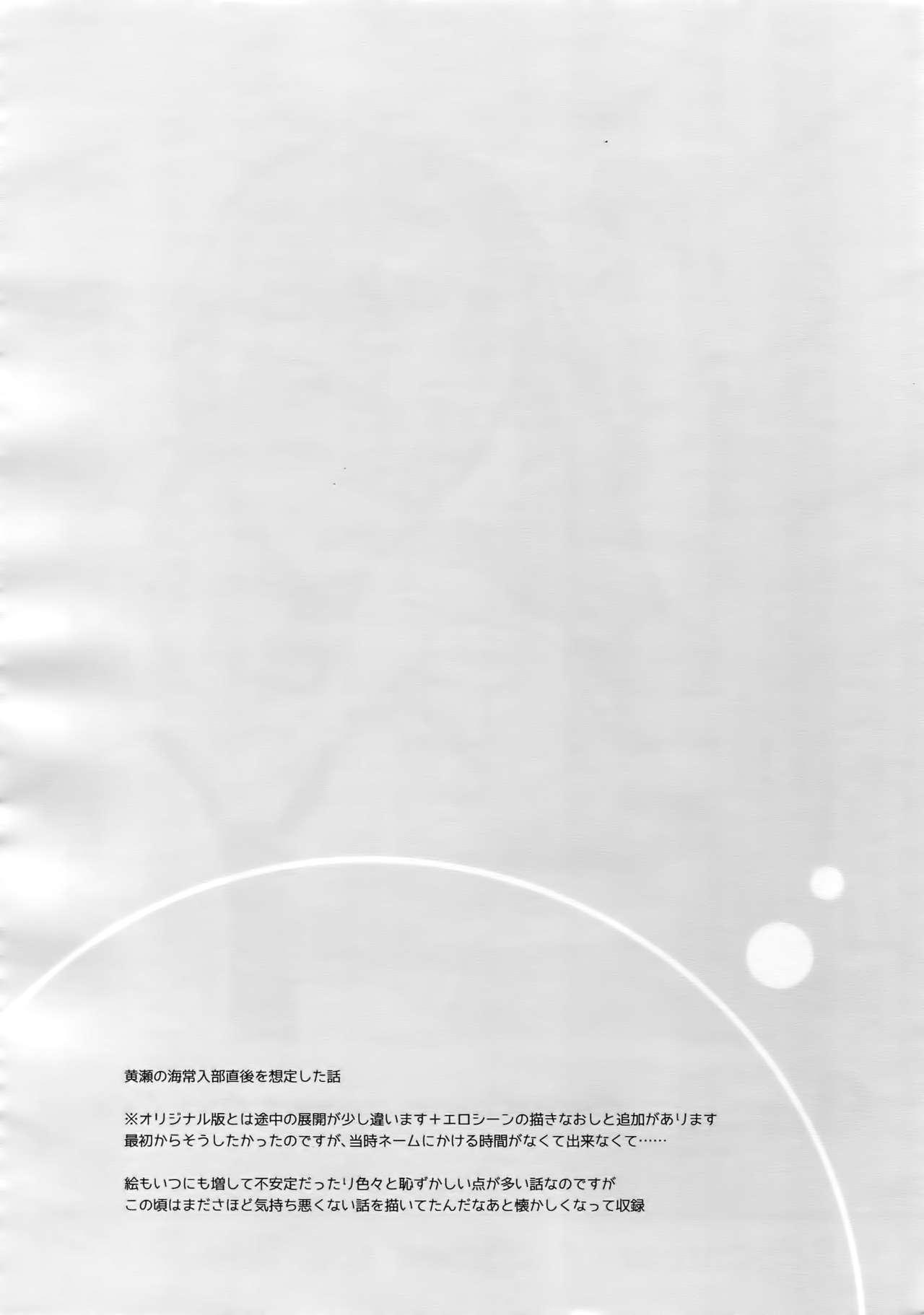 [Bakuchi Jinsei SP (Satsuki Fumi)] Kanpeki Kareshi to Zettai Ryouiki Ouji-sama - Another Version - (Kuroko no Basket) 6