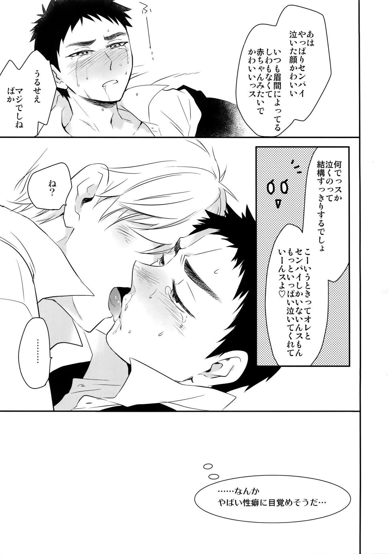[Bakuchi Jinsei SP (Satsuki Fumi)] Kanpeki Kareshi to Zettai Ryouiki Ouji-sama - Another Version - (Kuroko no Basket) 69
