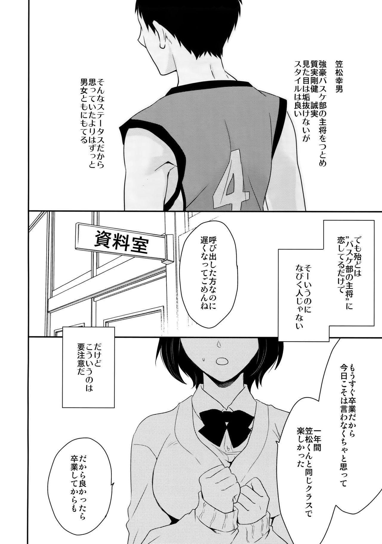 [Bakuchi Jinsei SP (Satsuki Fumi)] Kanpeki Kareshi to Zettai Ryouiki Ouji-sama - Another Version - (Kuroko no Basket) 72