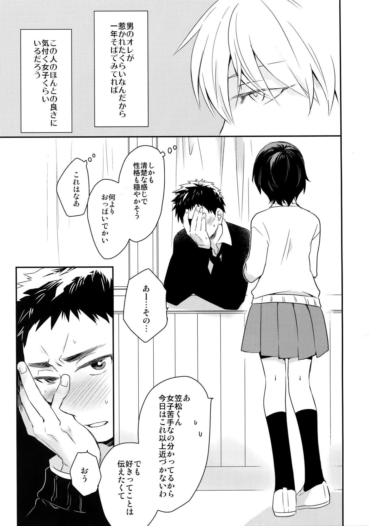 [Bakuchi Jinsei SP (Satsuki Fumi)] Kanpeki Kareshi to Zettai Ryouiki Ouji-sama - Another Version - (Kuroko no Basket) 73