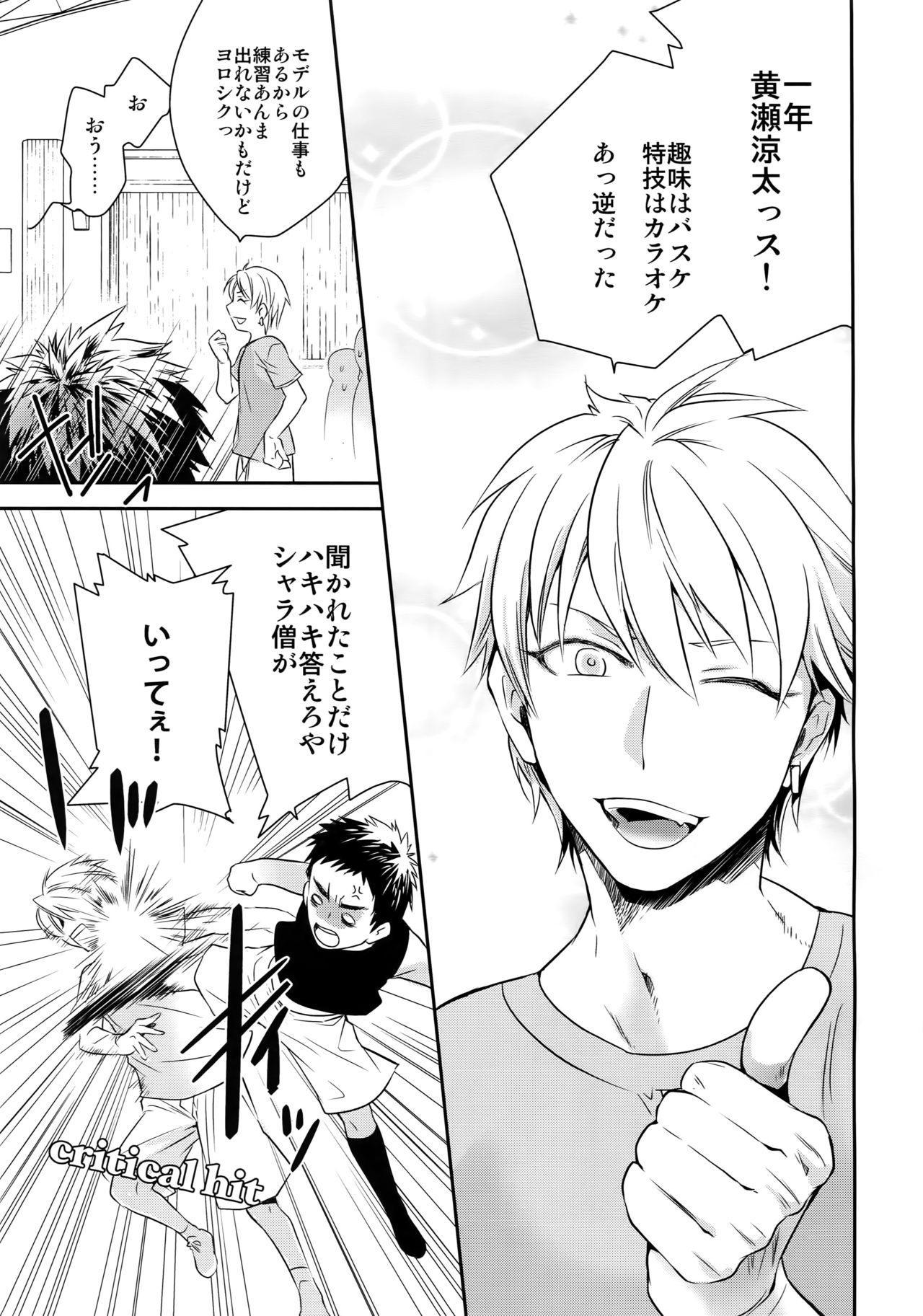 [Bakuchi Jinsei SP (Satsuki Fumi)] Kanpeki Kareshi to Zettai Ryouiki Ouji-sama - Another Version - (Kuroko no Basket) 7