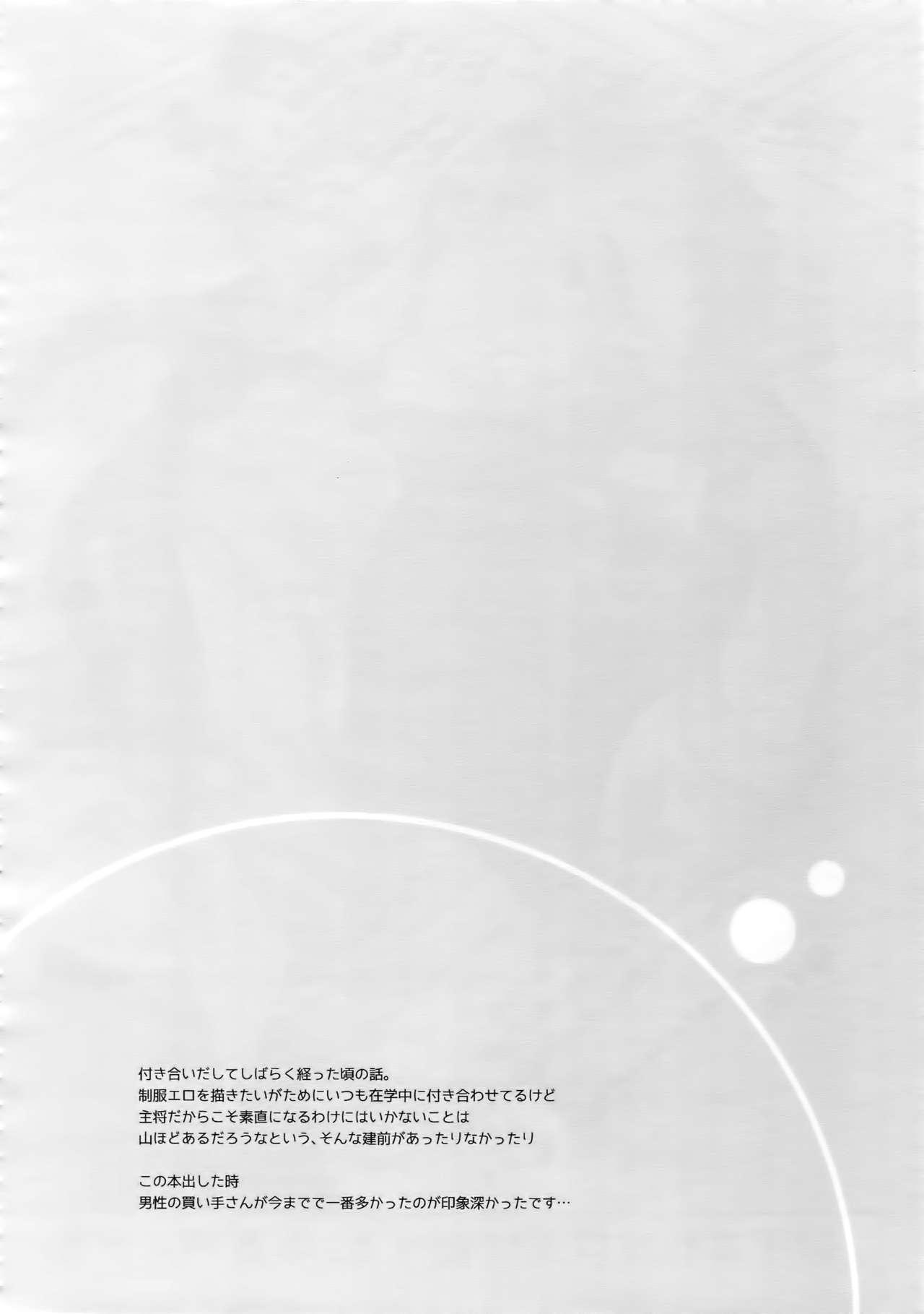 [Bakuchi Jinsei SP (Satsuki Fumi)] Kanpeki Kareshi to Zettai Ryouiki Ouji-sama - Another Version - (Kuroko no Basket) 86