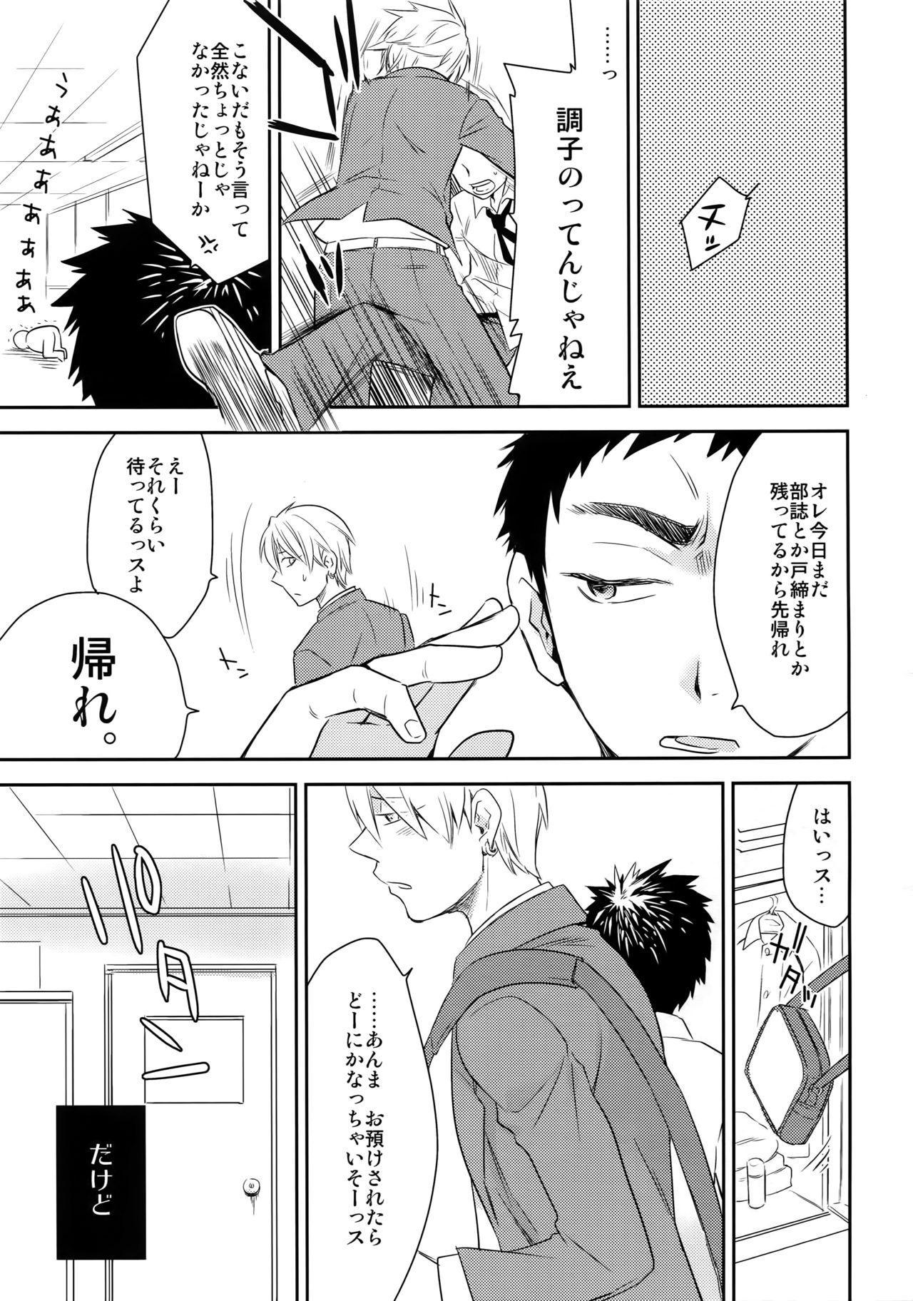 [Bakuchi Jinsei SP (Satsuki Fumi)] Kanpeki Kareshi to Zettai Ryouiki Ouji-sama - Another Version - (Kuroko no Basket) 89