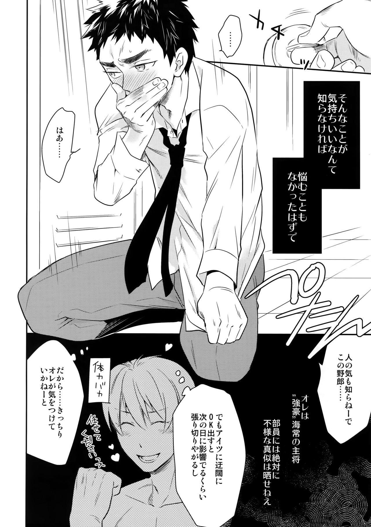 [Bakuchi Jinsei SP (Satsuki Fumi)] Kanpeki Kareshi to Zettai Ryouiki Ouji-sama - Another Version - (Kuroko no Basket) 90