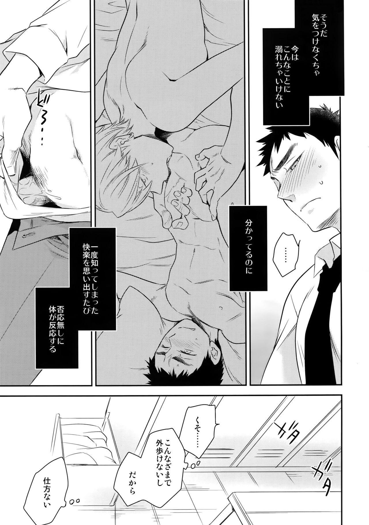 [Bakuchi Jinsei SP (Satsuki Fumi)] Kanpeki Kareshi to Zettai Ryouiki Ouji-sama - Another Version - (Kuroko no Basket) 91