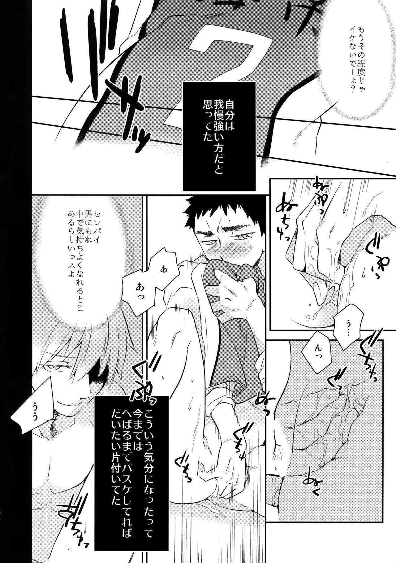 [Bakuchi Jinsei SP (Satsuki Fumi)] Kanpeki Kareshi to Zettai Ryouiki Ouji-sama - Another Version - (Kuroko no Basket) 94