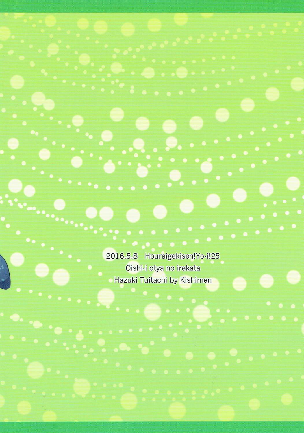 Oishii Ocha no Irekata 21