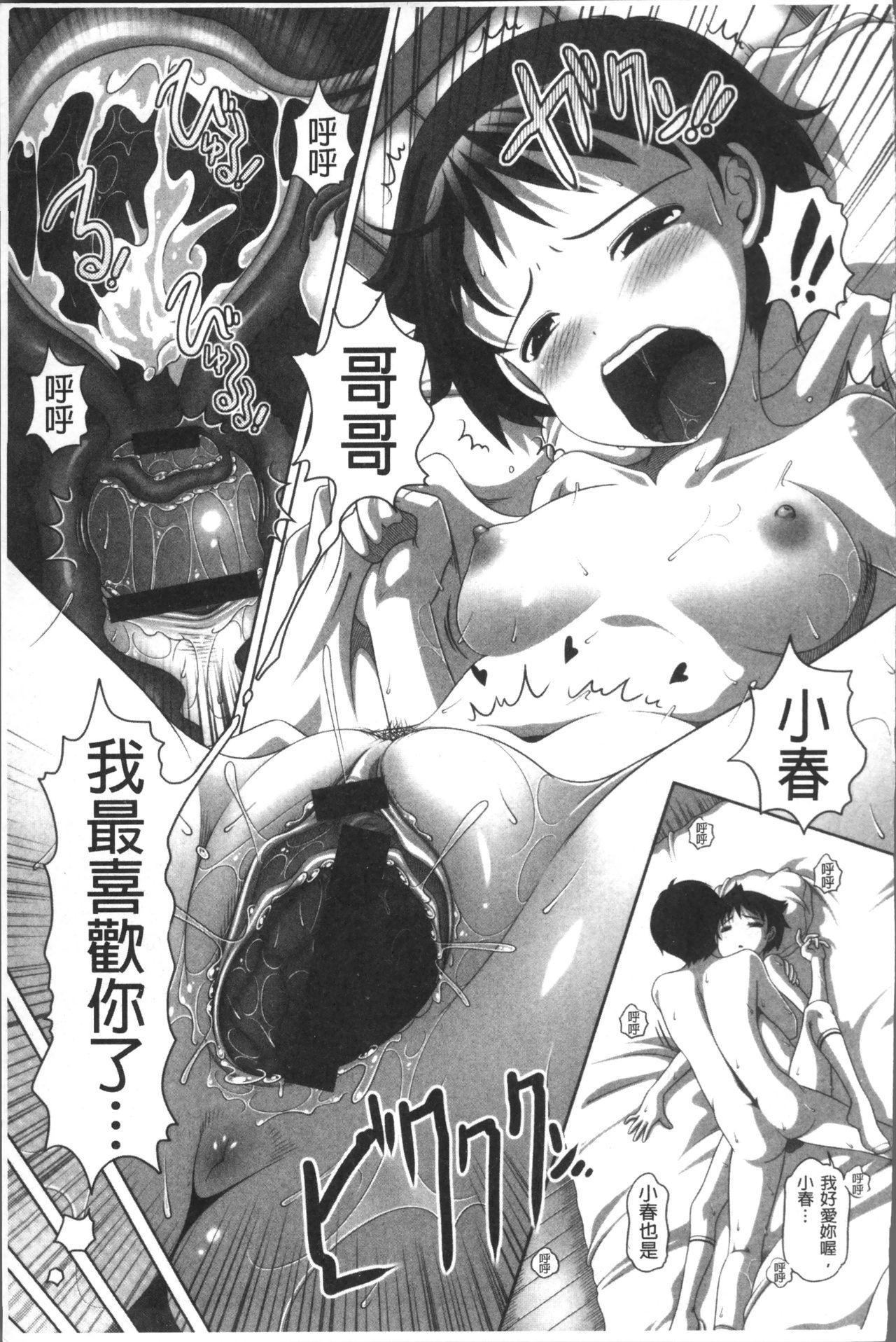 Ookii no? Chiisai no? Soretomo Chuukkurai? 159