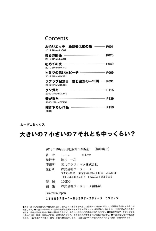 Ookii no? Chiisai no? Soretomo Chuukkurai? 184