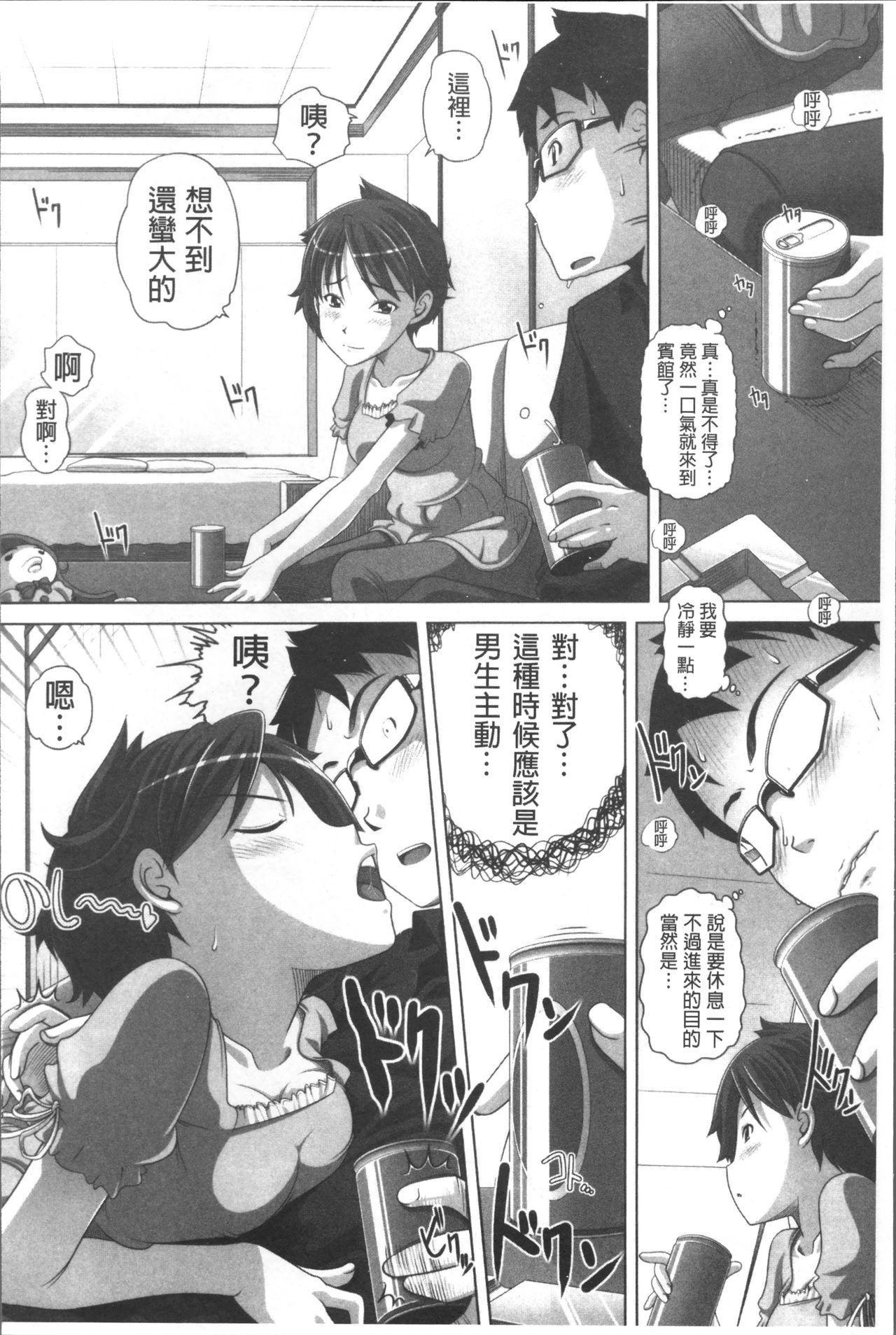 Ookii no? Chiisai no? Soretomo Chuukkurai? 56