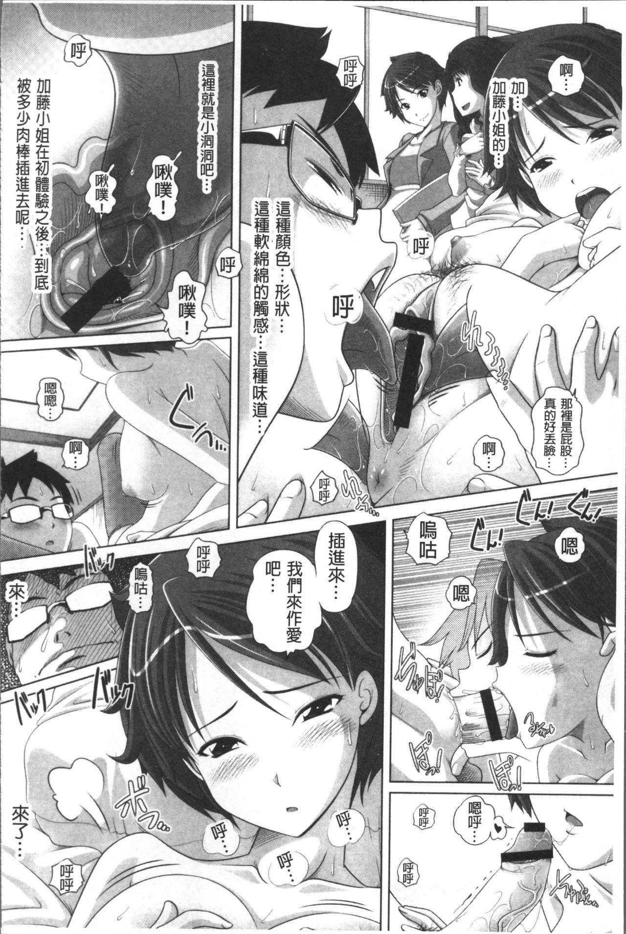 Ookii no? Chiisai no? Soretomo Chuukkurai? 62