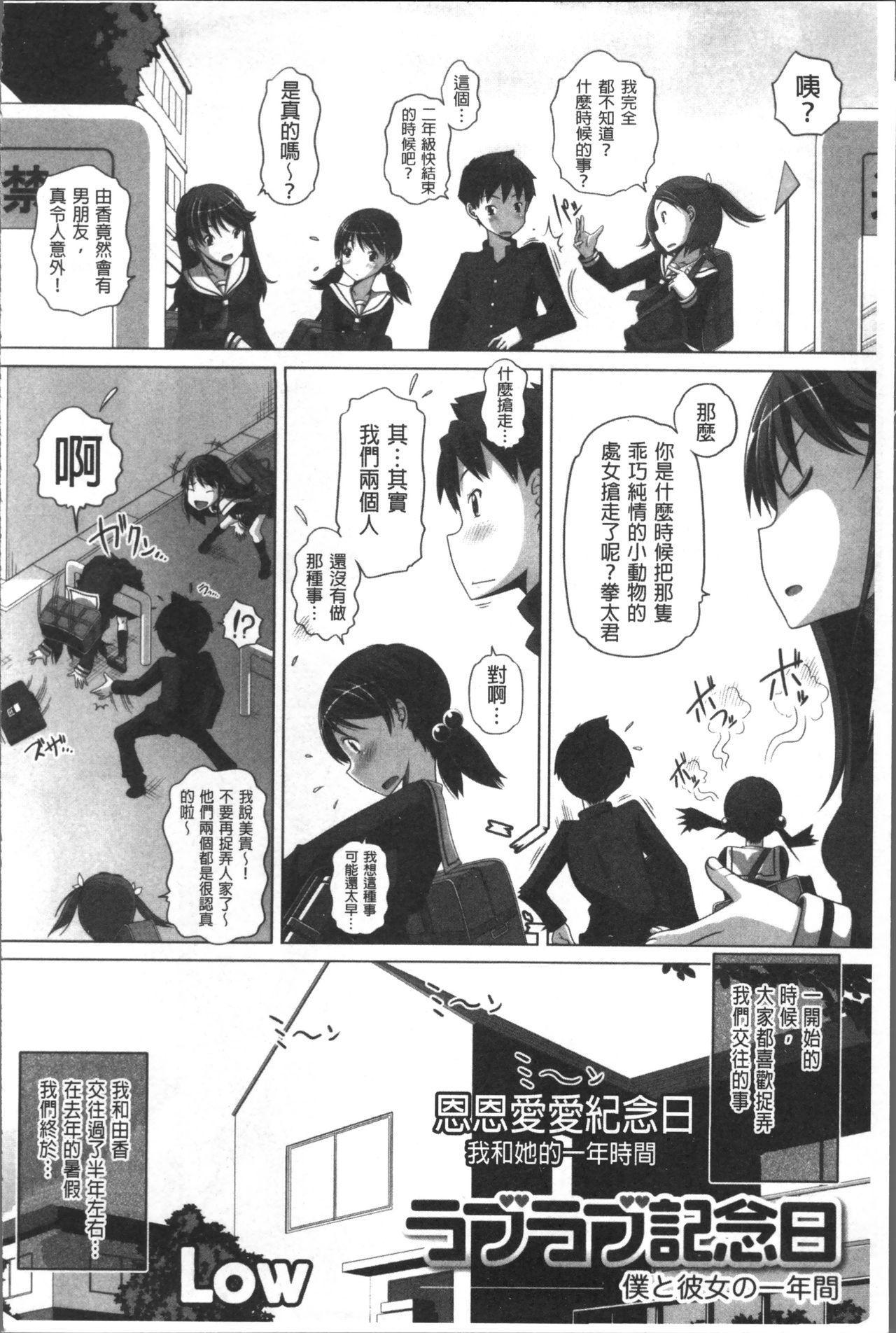 Ookii no? Chiisai no? Soretomo Chuukkurai? 94