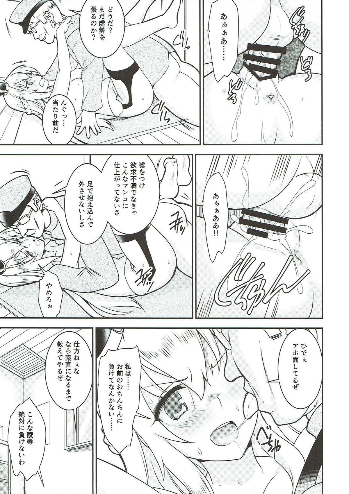 Yokodori Admiral 13