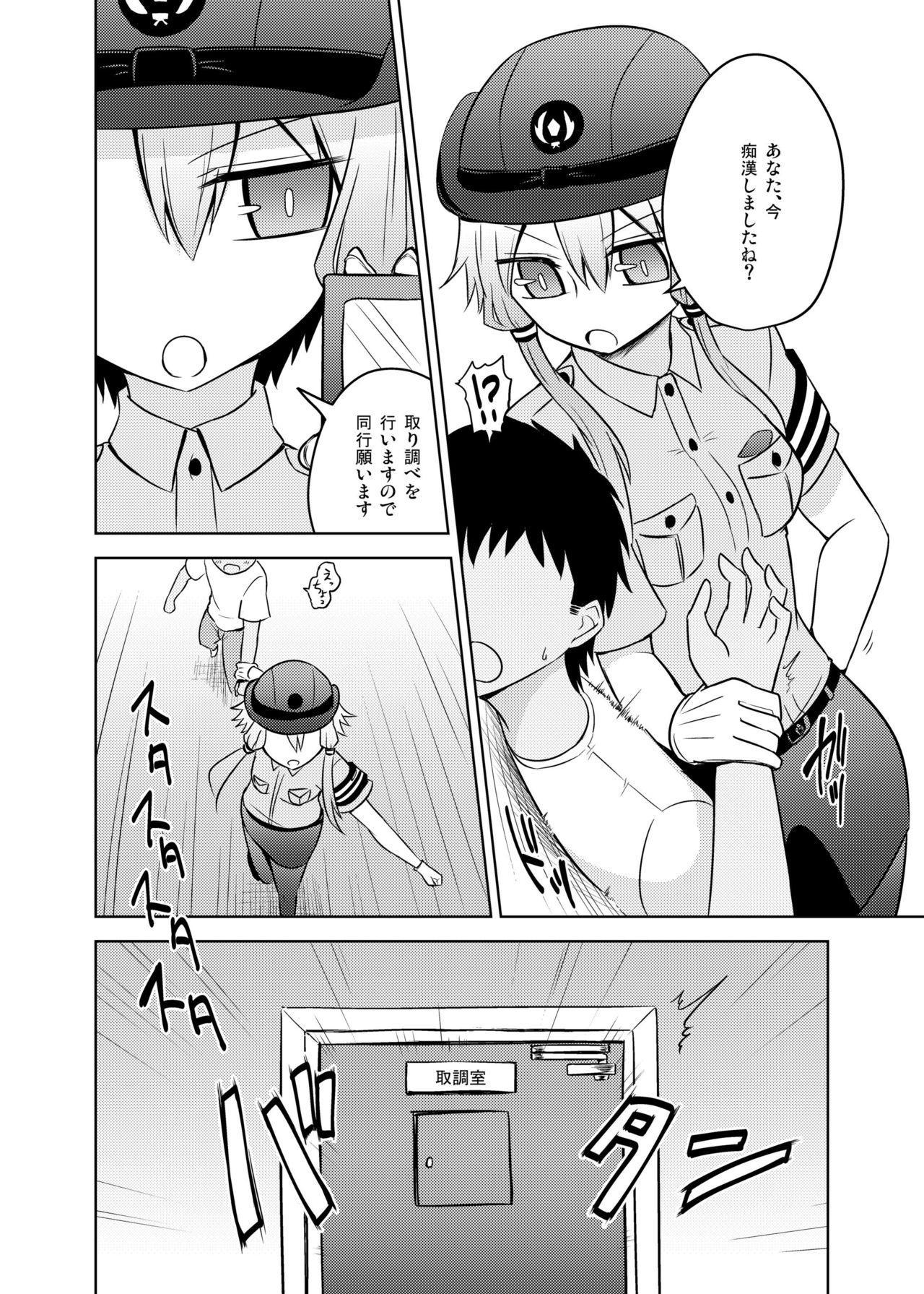 Fukei Yukari-san ni Saretai! 1