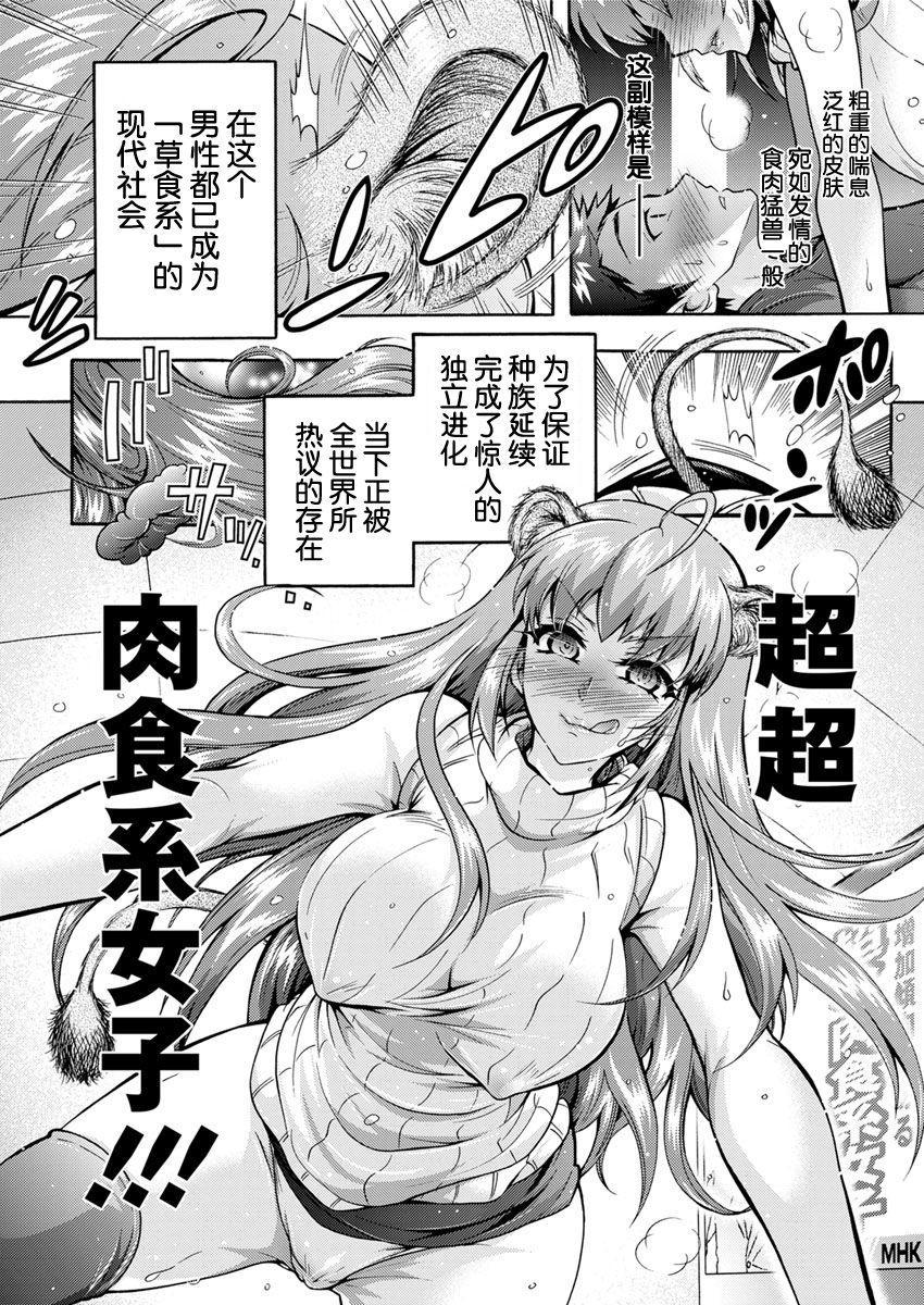 Chouchou Nikushokukei Joshi Ch. 1-4 9