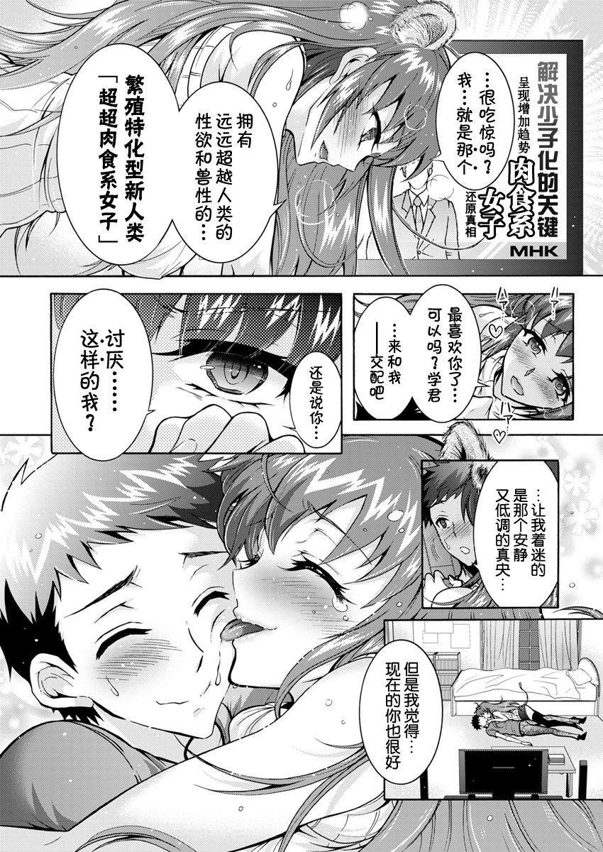 Chouchou Nikushokukei Joshi Ch. 1-4 10