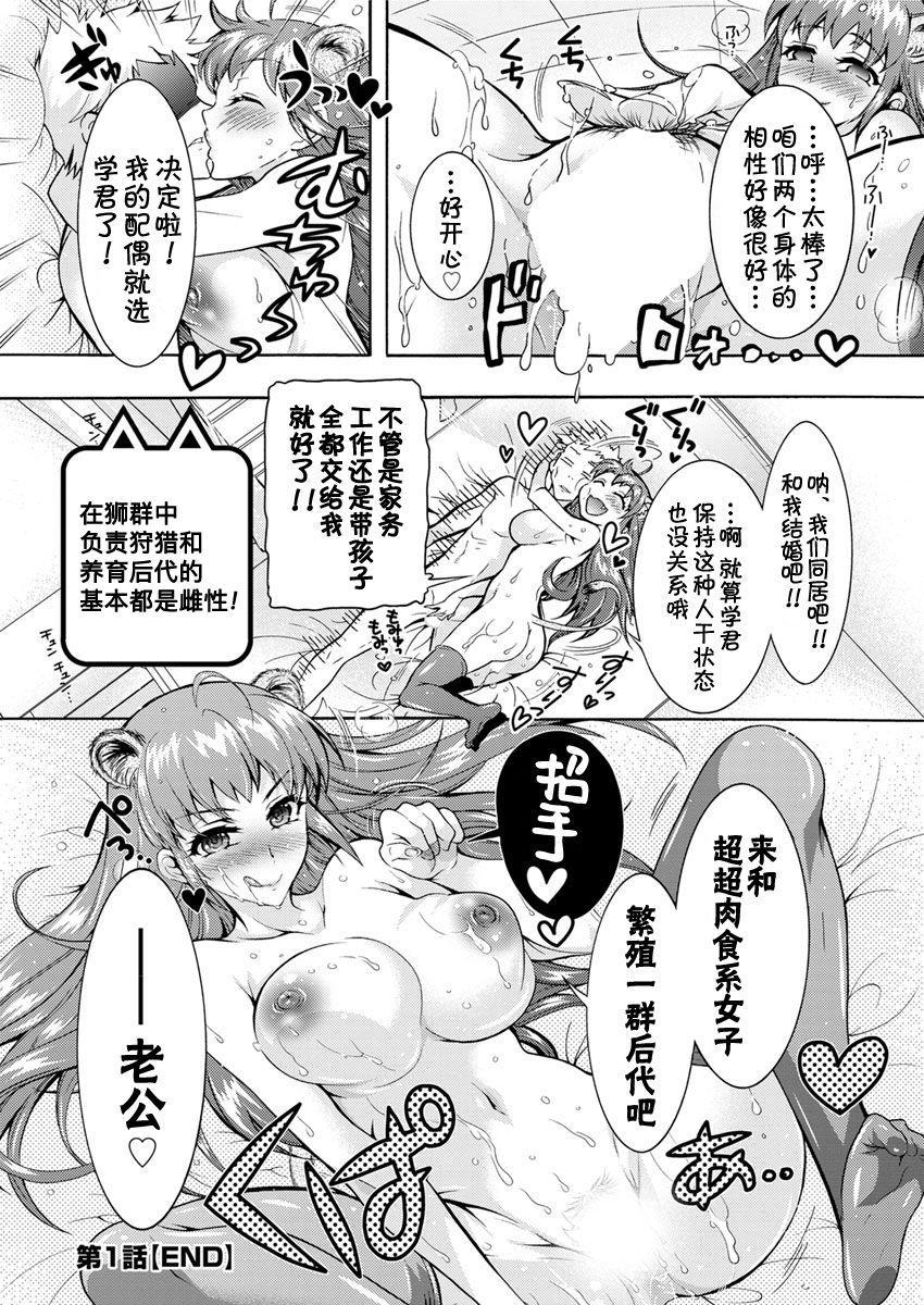 Chouchou Nikushokukei Joshi Ch. 1-4 20